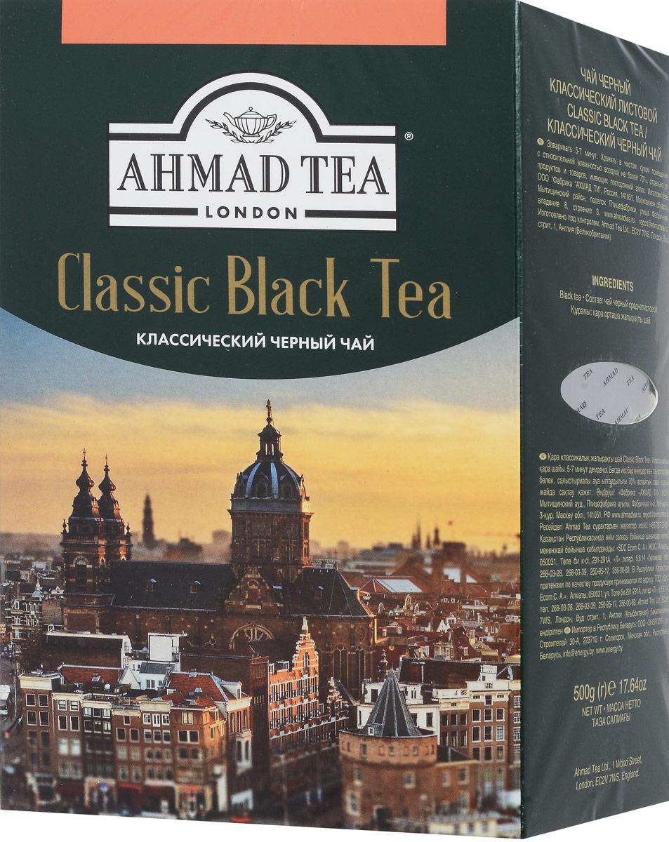 Ahmad Tea Классический черный чай, 500 г101246Секрет обаяния классического черного чая Ahmad Tea - в характерном терпком послевкусии, в глубоком, обволакивающем аромате и насыщенном настое. Чашка свежезаваренного чая - как возвращение домой, с каждым глотком погружает в атмосферу умиротворения и счастья.Заваривать 3 - 5 минут, температура воды 100°С.