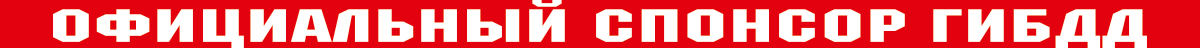 Наклейка под номер Оранжевый слоник Спонсор ГИБДД, цвет: красныйVCA-00Наклейка на рамку номерного автомобильного знака Оранжевый слоник предназначена для замены стандартных, в основном рекламирующих автосалоны, надписей. Подчеркивает настроение и индивидуальность владельца автомобиля.