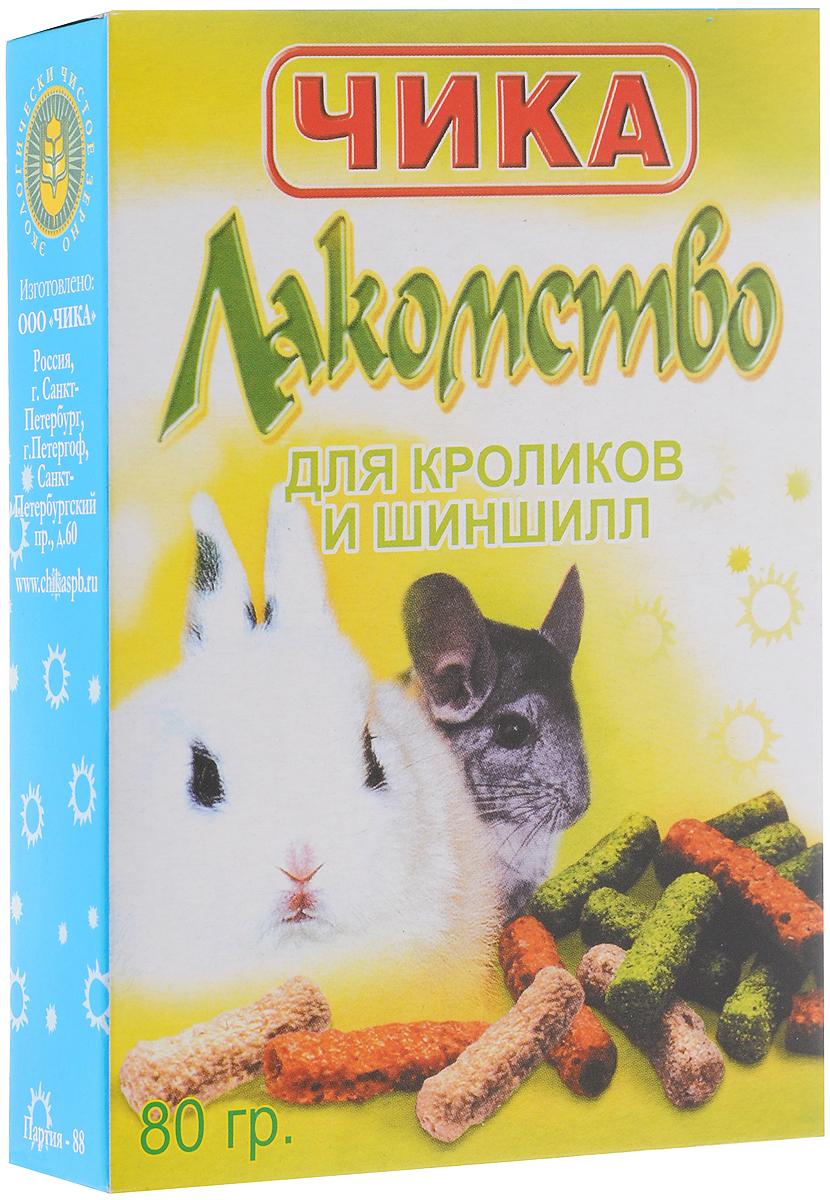 Лакомство для кроликов и шиншилл Чика, 80 г0120710Натуральное и очень полезное лакомство для кроликов и шиншилл Чика имеет сбалансированный состав, который обеспечит вашего любимца необходимой энергией и отлично удовлетворит инстинктивное желание погрызть что-либо.Товар сертифицирован.