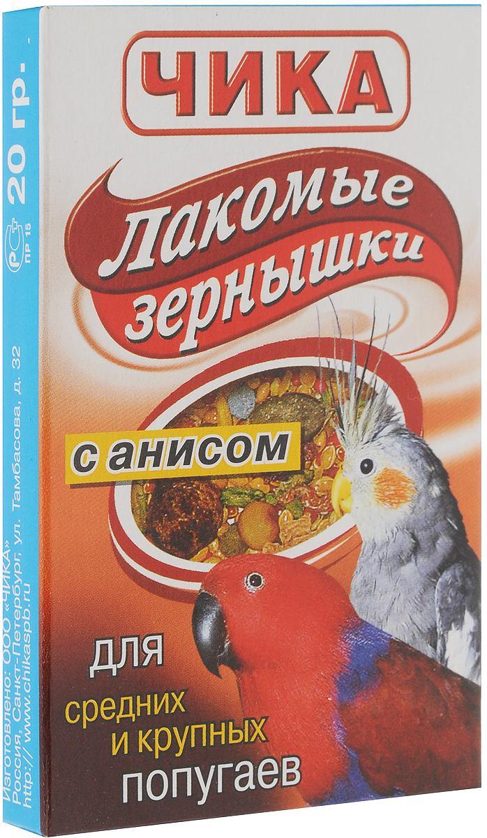Лакомство для средних и крупных попугаев Чика Лакомые зернышки, с анисом, 20 г0120710Лакомство для средних и крупных попугаев Чика Лакомые зернышки - полезное и вкусное дополнение к ежедневному рациону. В их состав входят 16 видов зерна, семян, ягод, овощей и орехов. Особенно важным компонентом является чищенное тыквенное семя. Оно содержит витамины - А, В, С, а также кальций, фосфор и железо. Тыквенное семя оказывает очищающее действие на организм попугая. Для радостной и счастливой жизни побалуйте вашего любимца лакомством Чика Лакомые зернышки.