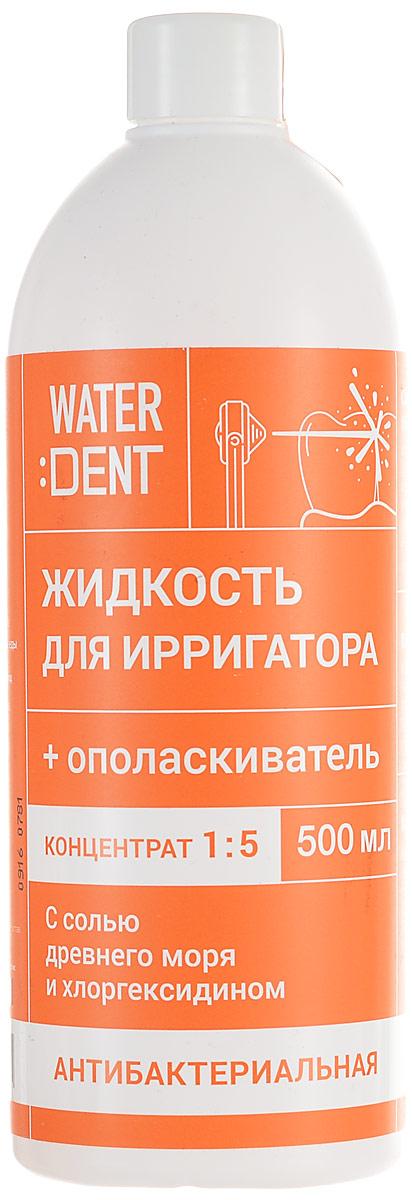 Waterdent Жидкость для ирригатора Антибактериальный комплекс, 500 мл84850536_золушка/голубой, розовыйЖидкость используется вместе с ирригатором или как ополаскиватель для ежедневного ухода за полостью рта в качестве эффективного средства для очищения межзубных пространств, зубодесневых карманов, брекет-систем, имплантов и зубных протезов. Состав: Бишофит, хлорогексидин, ксилитол