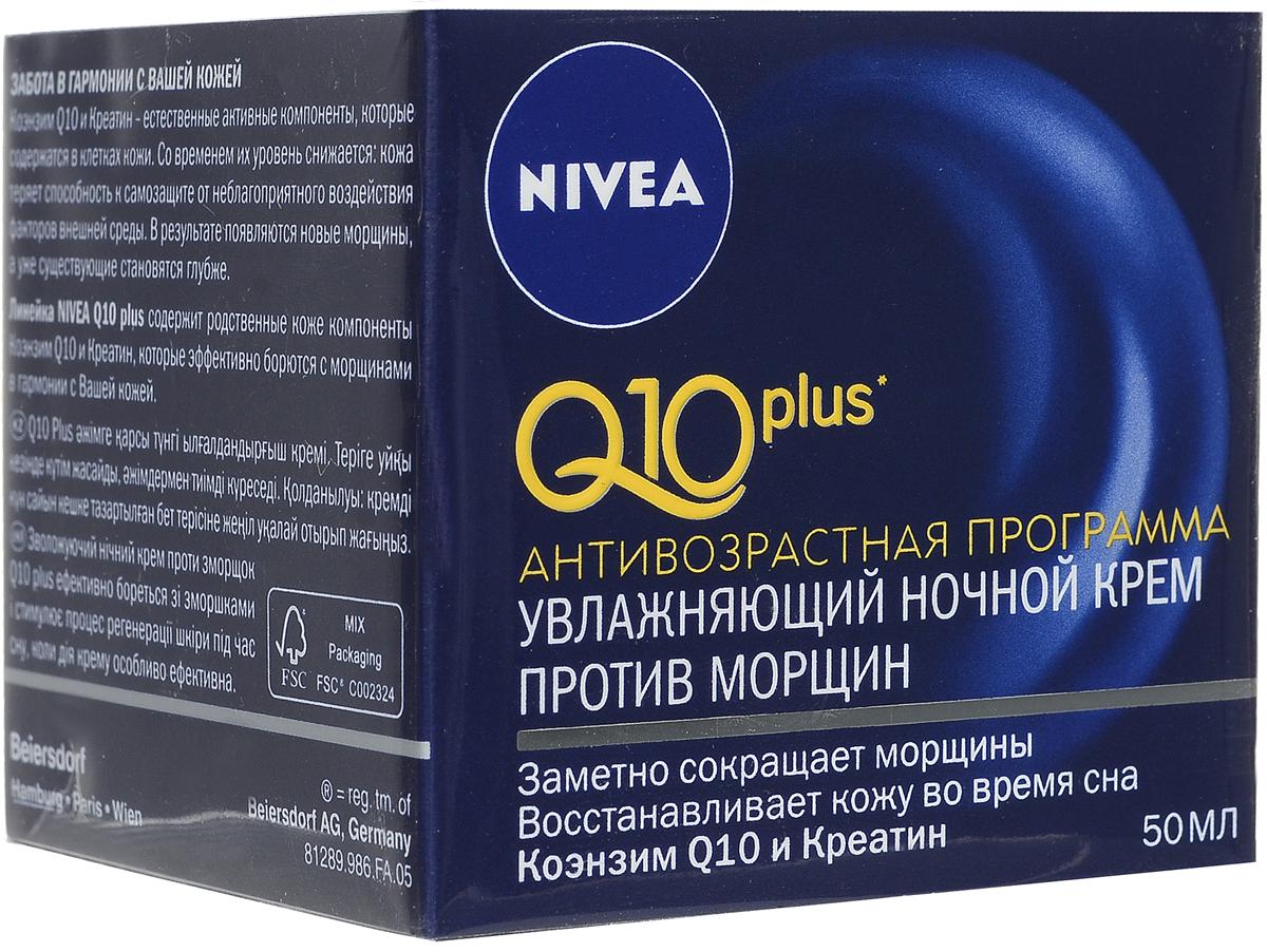 NIVEA Увлажняющий ночной крем против морщин Q10 plus. Антивозрастная программа 50 мл10022111Коэнзим Q10 И Креатин – естественные активные компоненты, которые содержатся в клетках кожи. Со временем их уровень снижается: кожа теряет способность к самозащите от неблагоприятного воздействия факторов внешней среды. В результате появляются новые морщины, а уже существующие становятся глубже.Линия NIVEA Q10 plus содержит родственные коже компоненты Коэнзим Q10 и Креатин, которые эффективно борются с морщинами в гармонии с Вашей кожей.УВЛАЖНЯЮЩИЙ НОЧНОЙ КРЕМ ПРОТИВ МОРЩИН от NIVEA Q10 PLUS заметно сокращает морщины и стимулирует процесс регенерации кожи во время сна, когда действие крема особенно эффективно.Как это работаетНовая интенсивная формула:•восстанавливает кожу в течение ночи •повышает концентрацию Коэнзима Q10 и креатина клетках кожи •эффективно борется с морщинами изнутри •обеспечивает интенсивное увлажнение в течение ночиРезультатКожа более гладкая, лицо выглядит моложе.