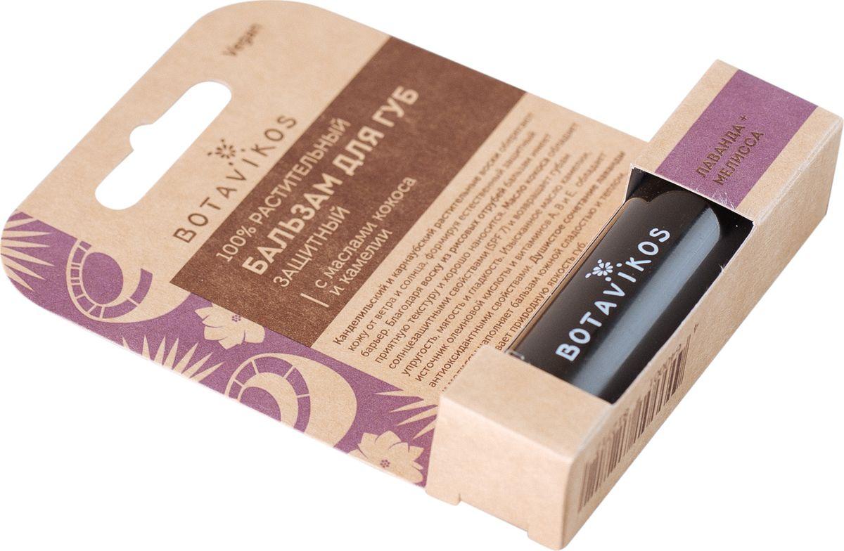 Botanika Защитный бальзам для губ, 4 млAC-2233_серыйКанделильский и карнаубский растительные воски оберегают кожу от ветра и солнца, формируя естественный защитный барьер. Благодаря воску из рисовых отрубей бальзам имеет приятную текстуру и хорошо наносится. Масло кокоса обладает солнцезащитными свойствами (SPF 7) и возвращает губам упругость, мягость и гладкость. Изысканное масло камелии, источник олеиновой кислоты и витаминов А, В и Е,обладает антиоксидантными свойствами. Душистое сочетание лаванды и мелиссы наполняет бальзам южной сладостью и теплом, восстанавливает природную яркость губ.