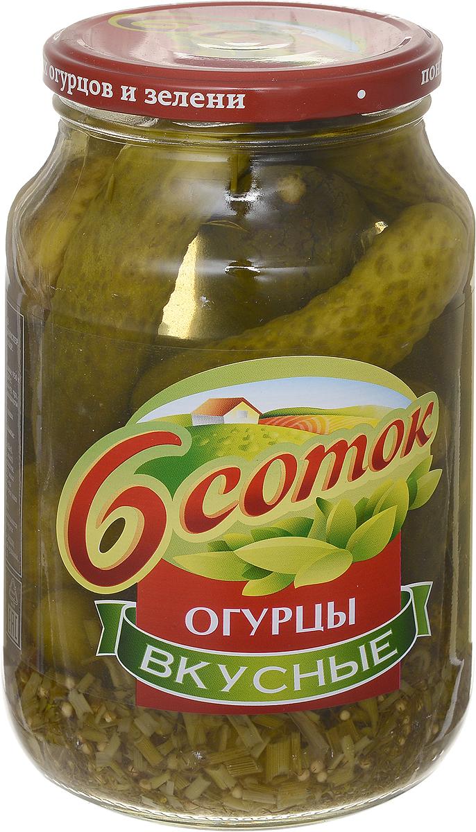 Шесть соток Огурцы Вкусные, 950 г5914Свежие огурчики Шесть соток, приготовленные по рецептуре первого маринада, сохраняют натуральность и хрустят по настоящему.Масса основного продукта: 520 г