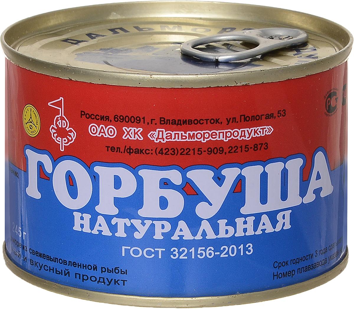 Дальморепродукт Горбуша натуральная, 245 г0120710Изготовлено в море из свежевыловленной рыбы.Натуральный и вкусный продукт.
