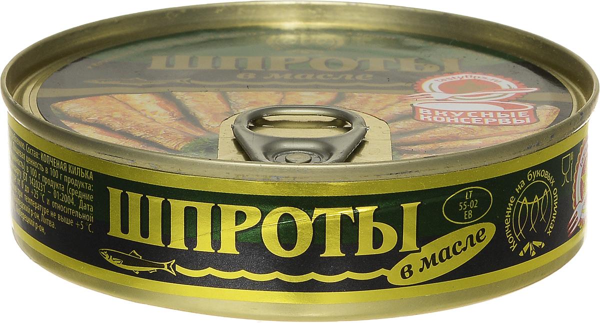 Вкусные консервы Шпроты в масле, 160 г0120710Шпроты в масле Вкусные консервы изготовлены по традиционному рецепту.Копчение на буковых опилках.Уважаемые клиенты! Обращаем ваше внимание, что полный перечень состава продукта представлен на дополнительном изображении.