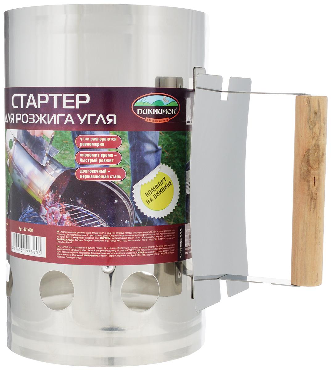 Стартер для розжига угля ПИКНИЧОК, 27 х 25 х 16,5 см19201Стартер для розжига угля ПИКНИЧОК изготовлен из нержавеющей стали. Изделие имеет удобную ручку, изготовленную из дерева, которая не будет нагреваться.Стартер для розжига используется для разжигания угля или брикетов при приготовлении в жаровне или на мангале. Уголь или угольные брикеты разгораются гораздо быстрее и равномернее, чем в жаровне или мангале. Отверстия на дне и в нижней части стартера, а также его открытый верх, обеспечивают оптимальную тягу, позволяющую быстро и равномерно разогреть угли. Специальная пластина защищает ручку стартера от перегрева, а руку - от ожога.Размеры изделия: 27 х 25 х 16,5 см.