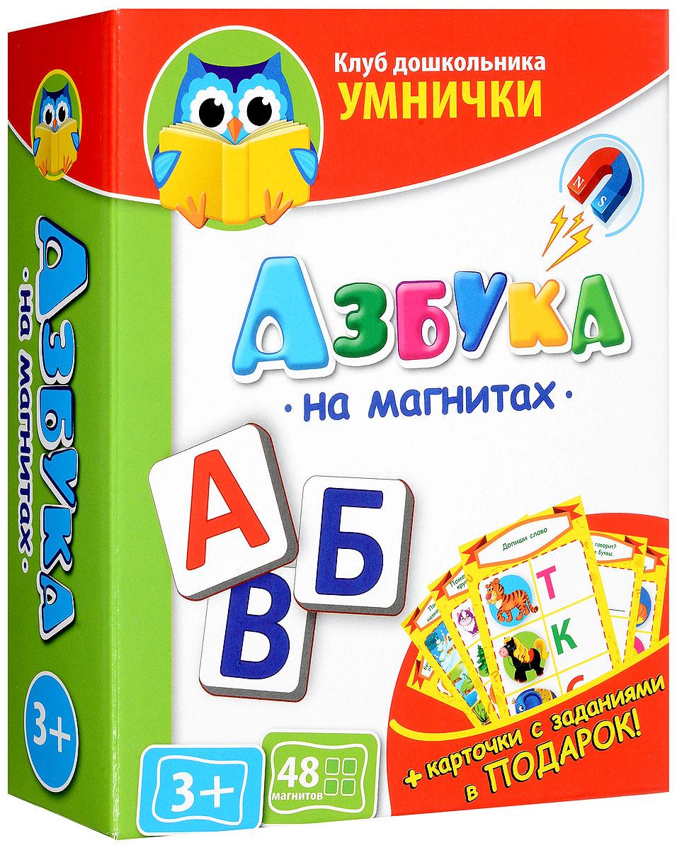 Vladi Toys Обучающая игра Азбука на магнитах vladi toys vladi toys мягкие пазлы азбука на магнитах
