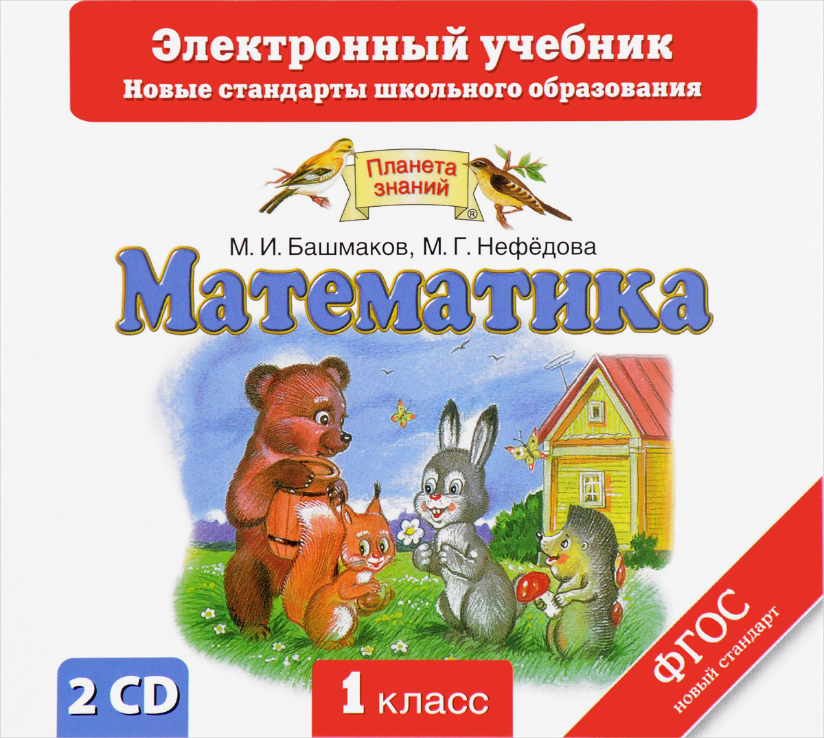Математика. 1 класс. Электронный учебник (2 CD)