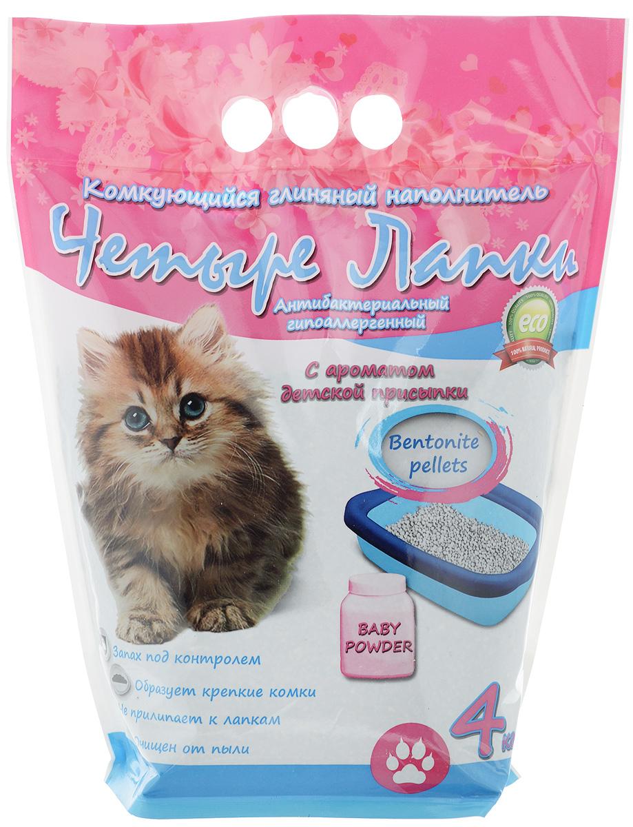 Наполнитель для кошачьих туалетов Четыре лапки, комкующийся, с ароматом детской присыпки, 4 кг0120710Наполнитель для кошачьих туалетов Четыре лапки - это 100% натуральный комкующийся наполнитель. Изготовлен из природной бентонитовой глины и является профессиональным комкующимся наполнителем премиум класса. Смесь состоит из мелких гранул, которые проходят специальный процесс сушки. Наполнитель Четыре лапки впитывает большое количество влаги, мгновенно образуя трудноразбиваемные комочки, а оптимальный размер гранул обеспечивает чистоту лапок и шерсти. Содержит аромат детской присыпки, который наполнит помещение приятным запахом. Аромат не отпугивает кошку и не вызывает аллергии.Состав: бентонитовая глина.Вес: 4 кг.Товар сертифицирован.