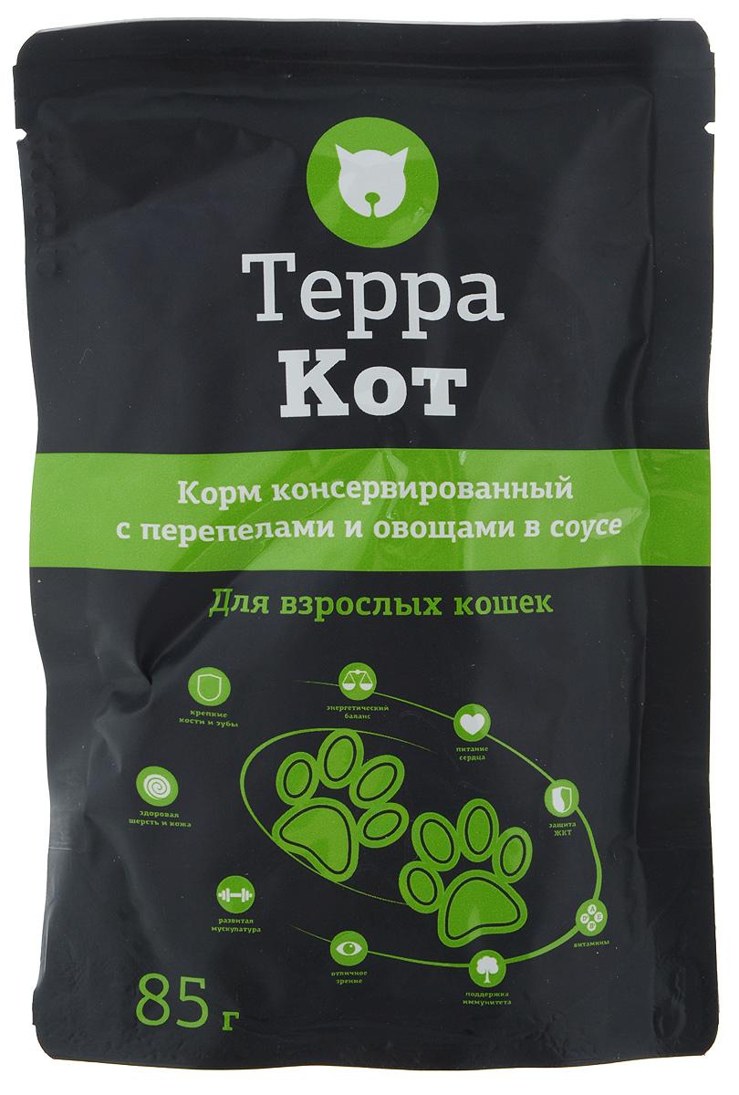 Консервы Терра Кот для взрослых кошек, с перепелками и овощами в соусе, 85 г0120710Консервы для взрослых кошек Терра Кот - полнорационный сбалансированный корм, который идеально подойдет вашему питомцу. В рацион домашнего любимца нужно обязательно включать консервированный корм, ведь его главные достоинства - высокая калорийность и питательная ценность. Консервы лучше усваиваются, чем сухие корма. Также важно, чтобы животные, имеющие в рационе консервированный корм, получали больше влаги.Товар сертифицирован.