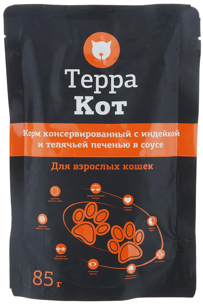 Консервы Терра Кот для взрослых кошек, с индейкой и телячьей печенью, 85 г0120710Консервы для взрослых кошек Терра Кот - полнорационный сбалансированный корм, который идеально подойдет вашему питомцу. В рацион домашнего любимца нужно обязательно включать консервированный корм, ведь его главные достоинства - высокая калорийность и питательная ценность. Консервы лучше усваиваются, чем сухие корма. Также важно, чтобы животные, имеющие в рационе консервированный корм, получали больше влаги.Товар сертифицирован.