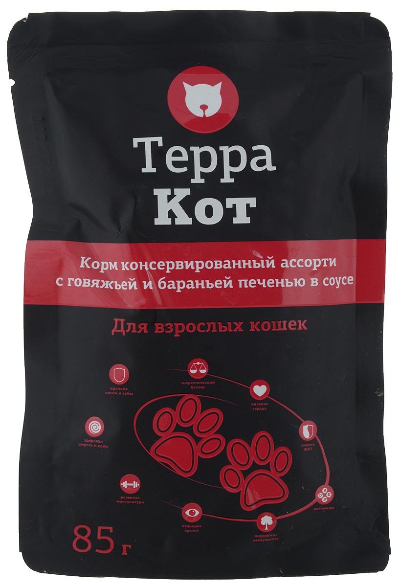 Консервы Терра Кот для взрослых кошек, с говяжьей и бараньей печенью в соусе, 85 г0120710Консервы для взрослых кошек Терра Кот - полнорационный сбалансированный корм, который идеально подойдет вашему питомцу. В рацион домашнего любимца нужно обязательно включать консервированный корм, ведь его главные достоинства - высокая калорийность и питательная ценность. Консервы лучше усваиваются, чем сухие корма. Также важно, чтобы животные, имеющие в рационе консервированный корм, получали больше влаги.Товар сертифицирован.