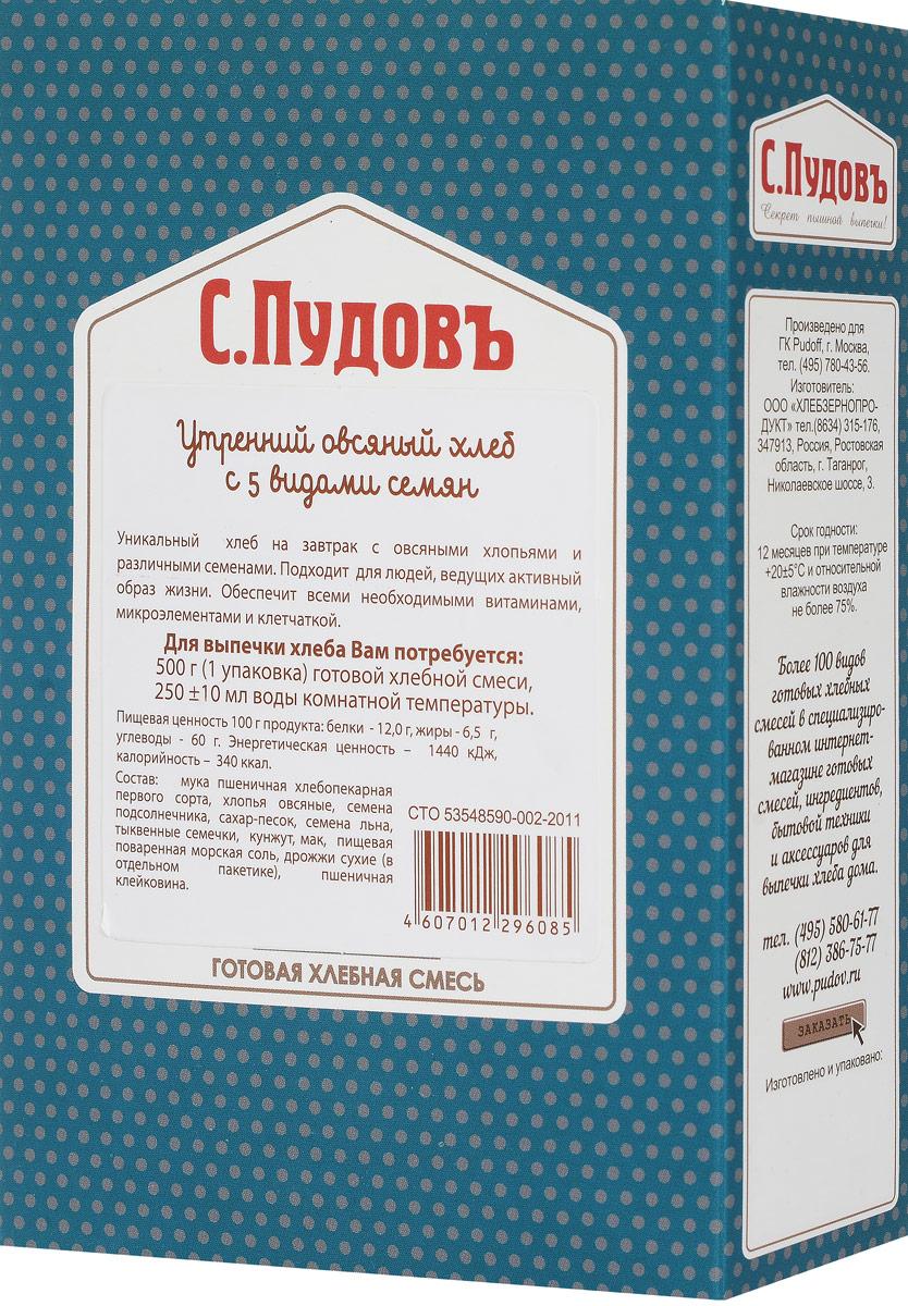 Пудовъ утренний овсяный хлеб с 5 видами семян, 500 г4607012296085Уникальный хлеб на завтрак С. Пудовъ с овсяными хлопьями и различными семенами. Подходит для людей, ведущих активный образ жизни. Обеспечит всеми необходимыми витаминами, микроэлементами и клетчаткой.Уважаемые клиенты! Обращаем ваше внимание на то, что упаковка может иметь несколько видов дизайна. Поставка осуществляется в зависимости от наличия на складе.
