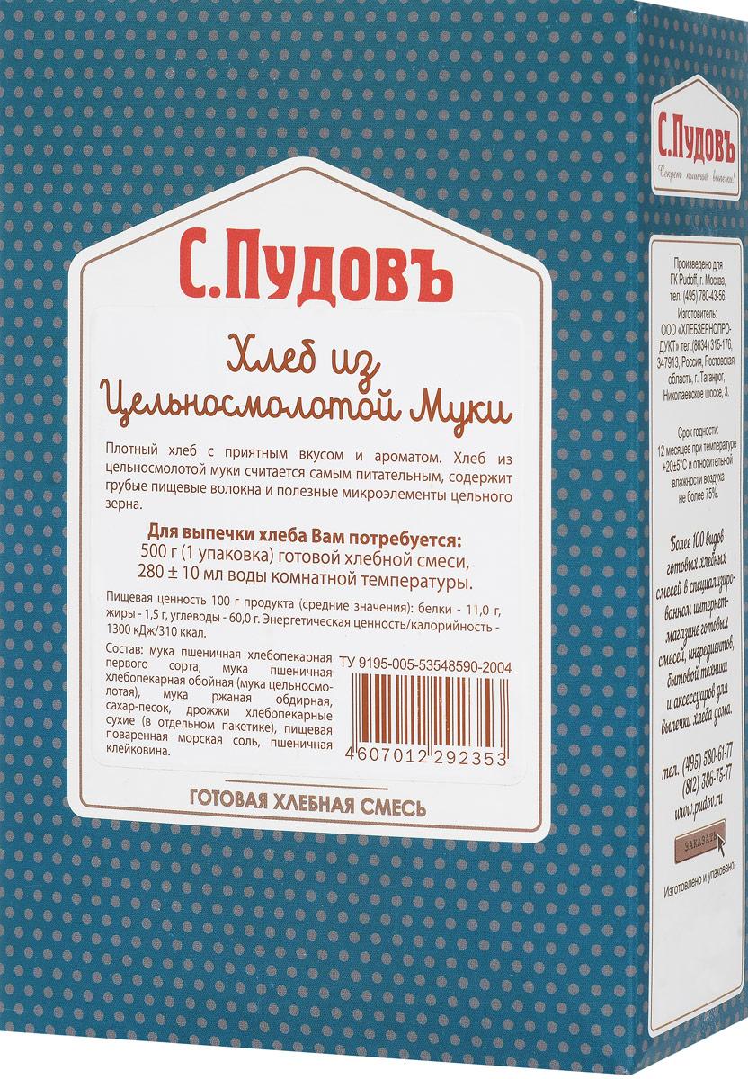 Пудовъ хлеб из цельносмолотой муки, 500 г0120710Плотный хлеб темного цвета с приятным вкусом и ароматом, разработанный на основе пшеничной обойной и ржаной обдирной муки. Содержит грубые пищевые волокна, витамины и полезные микроэлементы цельного зерна. Подходит для здорового питания.Уважаемые клиенты! Обращаем ваше внимание на то, что упаковка может иметь несколько видов дизайна. Поставка осуществляется в зависимости от наличия на складе.