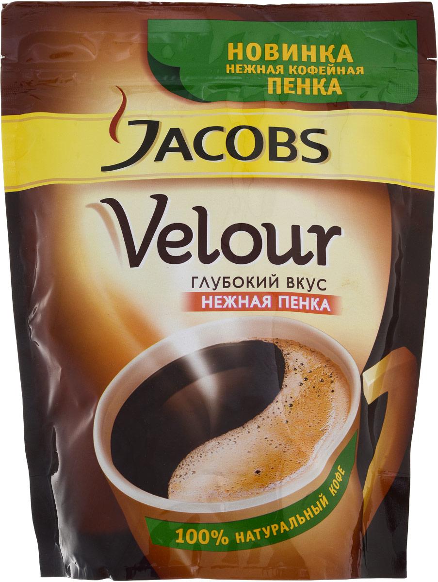 Jacobs Velour кофе растворимый, 140 г (пакет)0120710Растворимый кофе Jacobs Velour с нежной кофейной пенкой сочетает в себе разные черты; глубокий вкус, с которыми вы можете ощутить прилив сил, и нежную кофейную пенку, которая сделает вашу чашечку кофе еще более приятной.Благодаря уникальной технологии, кофейные гранулы Jacobs Velour имеют особую пористую структуру. При их заваривании вода высвобождает из гранул пузырьки воздуха, и они создают на поверхности напитка нежную и стойкую кофейную пенку, которая держится до 5 минут!Уважаемые клиенты! Обращаем ваше внимание на то, что упаковка может иметь несколько видов дизайна. Поставка осуществляется в зависимости от наличия на складе.