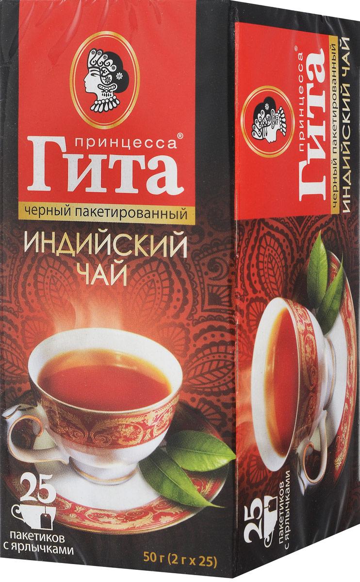 Принцесса Гита Индия черный чай в пакетиках, 25 шт21187774Черный чай Принцесса Гита Индия в пакетиках собран со знаменитых чайных плантаций солнечной Индии. Яркий цвет и приятный терпкий вкус сочетаются в этом чае с выраженным тонизирующим действием.Уважаемые клиенты! Обращаем ваше внимание на то, что упаковка может иметь несколько видов дизайна. Поставка осуществляется в зависимости от наличия на складе.
