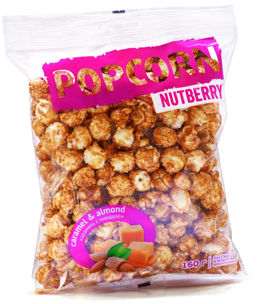 Nutberry попкорнсладкийкарамельсминдалем,160 г4620000678632Вкусный сладкий попкорн с натуральной карамелью и миндалём.