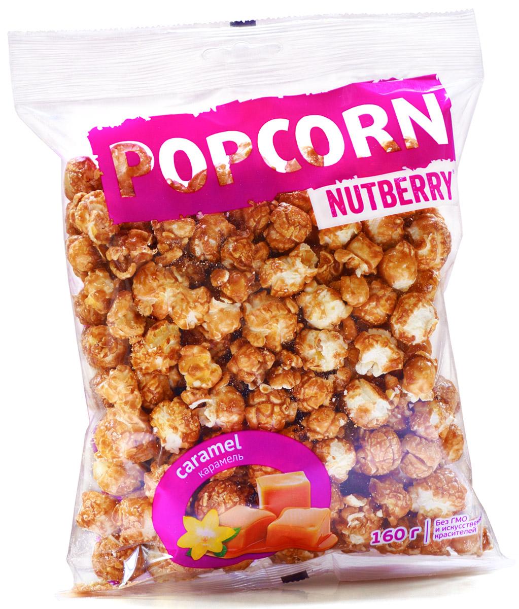Nutberryпопкорнсладкийкарамель,160г4620000679462Вкусный сладкий попкорн с натуральной карамелью.