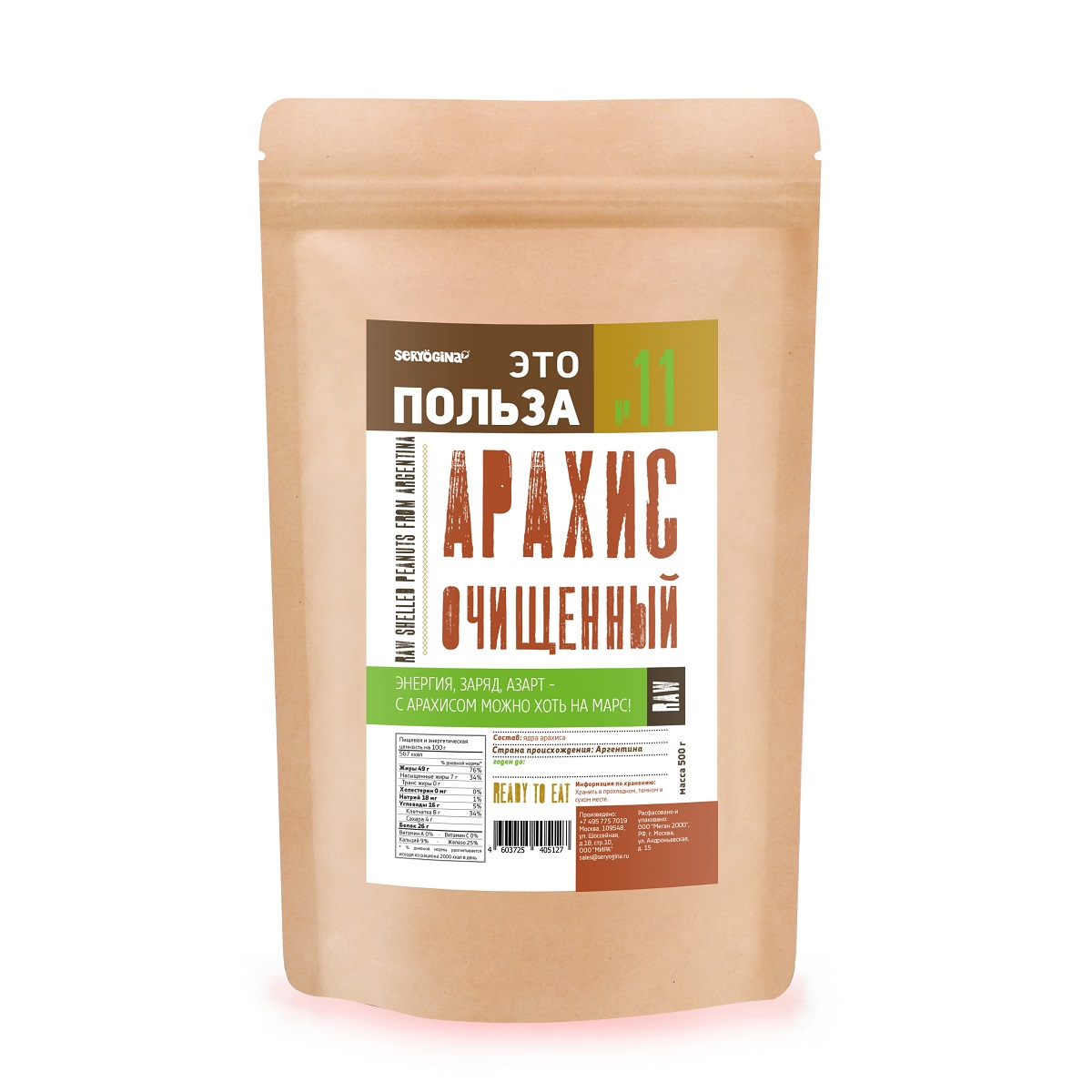 Seryogina арахис нежареный несоленый очищенный, 500 г0120710Самый популярный орешек в мире, с anti-age эффектом.