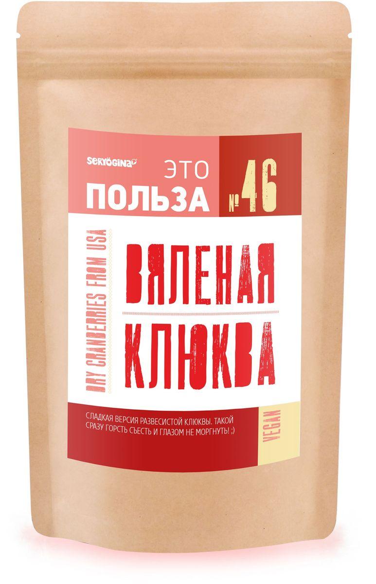 Seryogina Клюква цельная вяленая, 300 гбзл002Вяленая сладкая клюква, вымоченная в сахарном сиропе. В меру кислая, в меру терпкая, мягкая (не надо замачивать). В утренние завтраки, для баланса вкуса - в шоколад, в выпечку