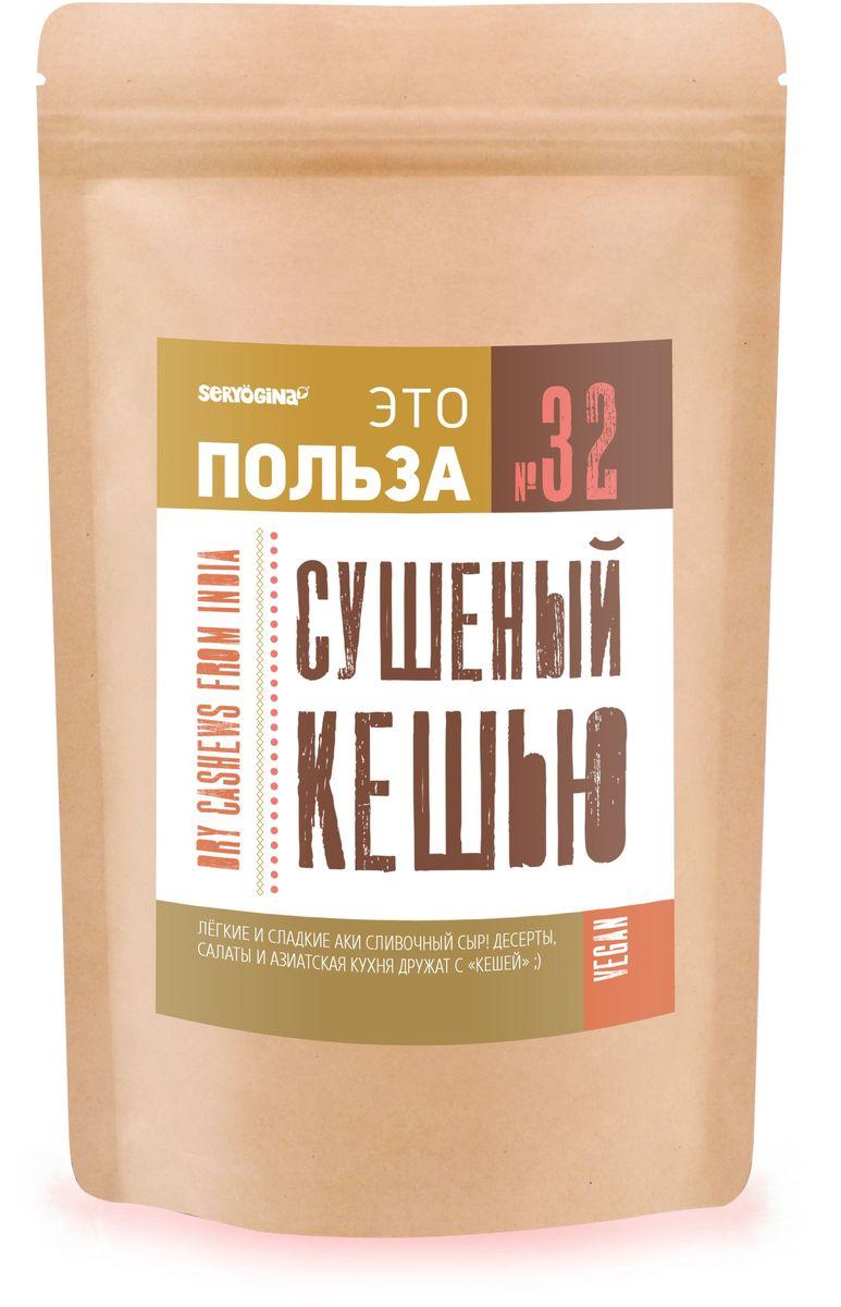 Seryogina Кешью нежареный сушеный, 400 г0120710Кешью используется в диетическом питании, а еще укрепляет сердечную мышцу (благодаря высокому содержанию калия). Для приготовления кремов и начинок для сыроедческих десертов. И просто как здоровый фаст-фуд и снеки.