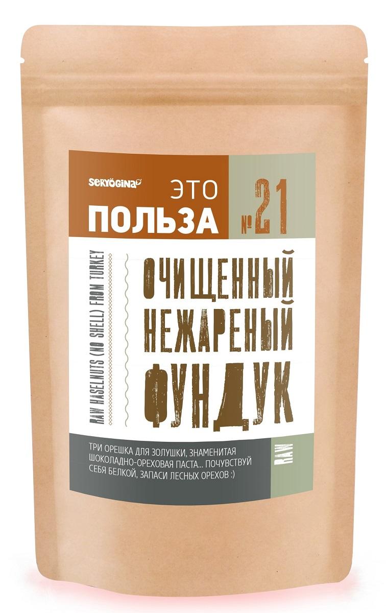 Seryogina Фундук очищенный нежареный, 200 г2988Фундук (лесной орех) для десертов, приготовления мороженого, да и просто так хорошо его сгрзыть. В фундуке содержится много растительного белка, жирных кислот, укрепляющих стенки сосудов, а также витамина Е.