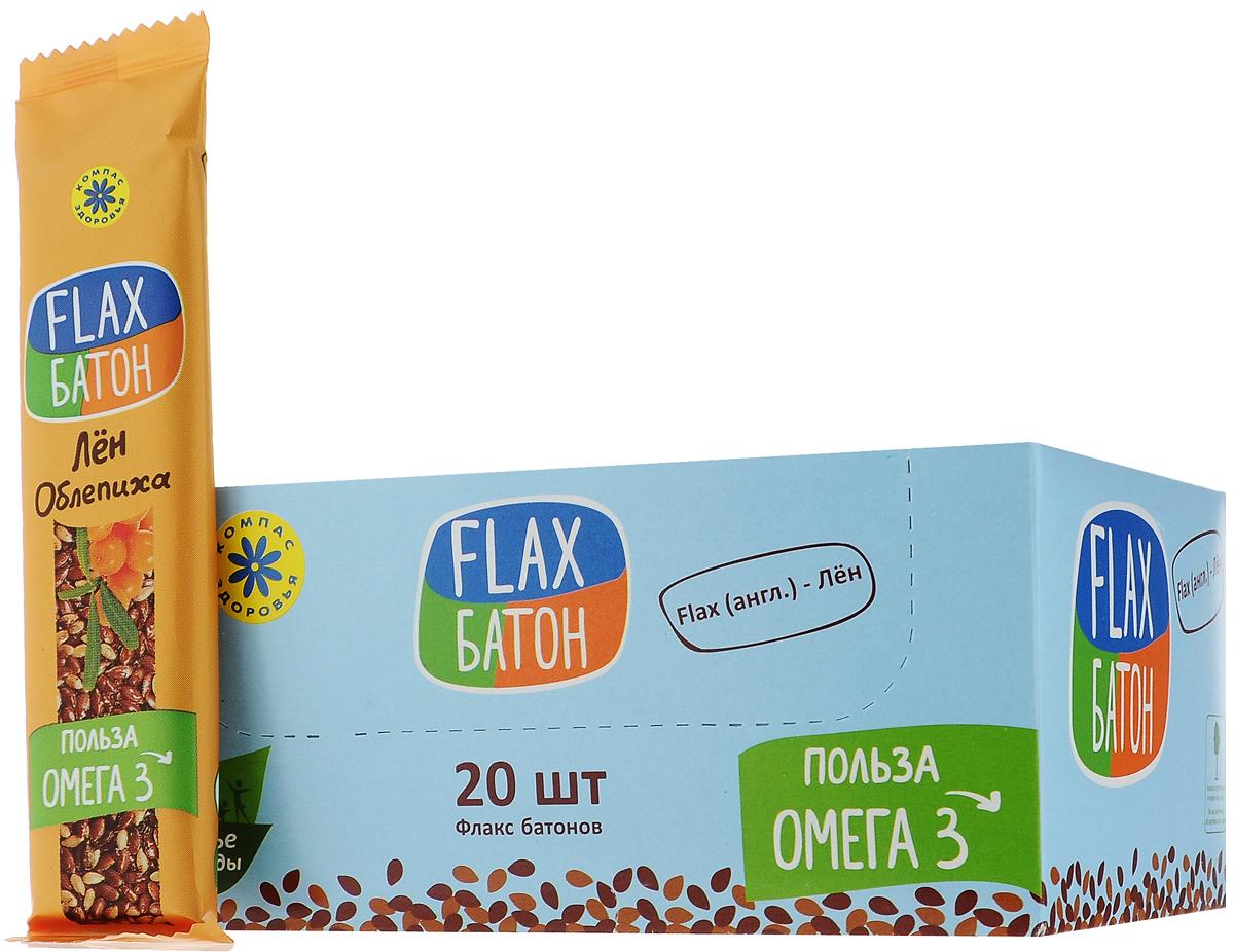 Компас Здоровья Flax батончик с облепихой, 30 г (20 шт)0120710Батончик Компас Здоровья Flax - это настоящий подарок сибирской природы. В нем хорошая порция незаменимой Омега 3 (нужна каждой клетке организма!), магния (противострессовая защита) и витаминов B6, C (20% от суточной нормы).Оптимальный вариант для тех, кто контролирует свой вес и работу кишечника. Хороший десерт после тренировок и фитнеса. Батончик быстро насыщает, повышает жизненный тонус и работоспособность, укрепляет иммунитет. В батончике отсутствуют консерванты, красители, ГМО. Не содержит искусственных ароматизаторов и вредных жиров.Уважаемые клиенты! Обращаем ваше внимание, что полный перечень состава продукта представлен на дополнительном изображении.