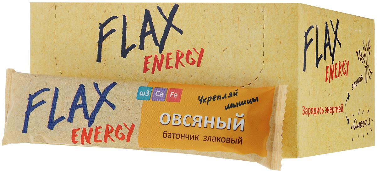 Компас Здоровья Flax Energy овсяный батончик, 20 г (18 шт)0120710Батончик Компас Здоровья Flax Energy - не только вкусное, но и полезное угощение! Восполнит баланс Омега-3, кальция, марганца и железа. Укрепляет мышцы! Флакс не содержит искусственных красителей, ароматизаторов, ГМО.Уважаемые клиенты! Обращаем ваше внимание, что полный перечень состава продукта представлен на дополнительном изображении.