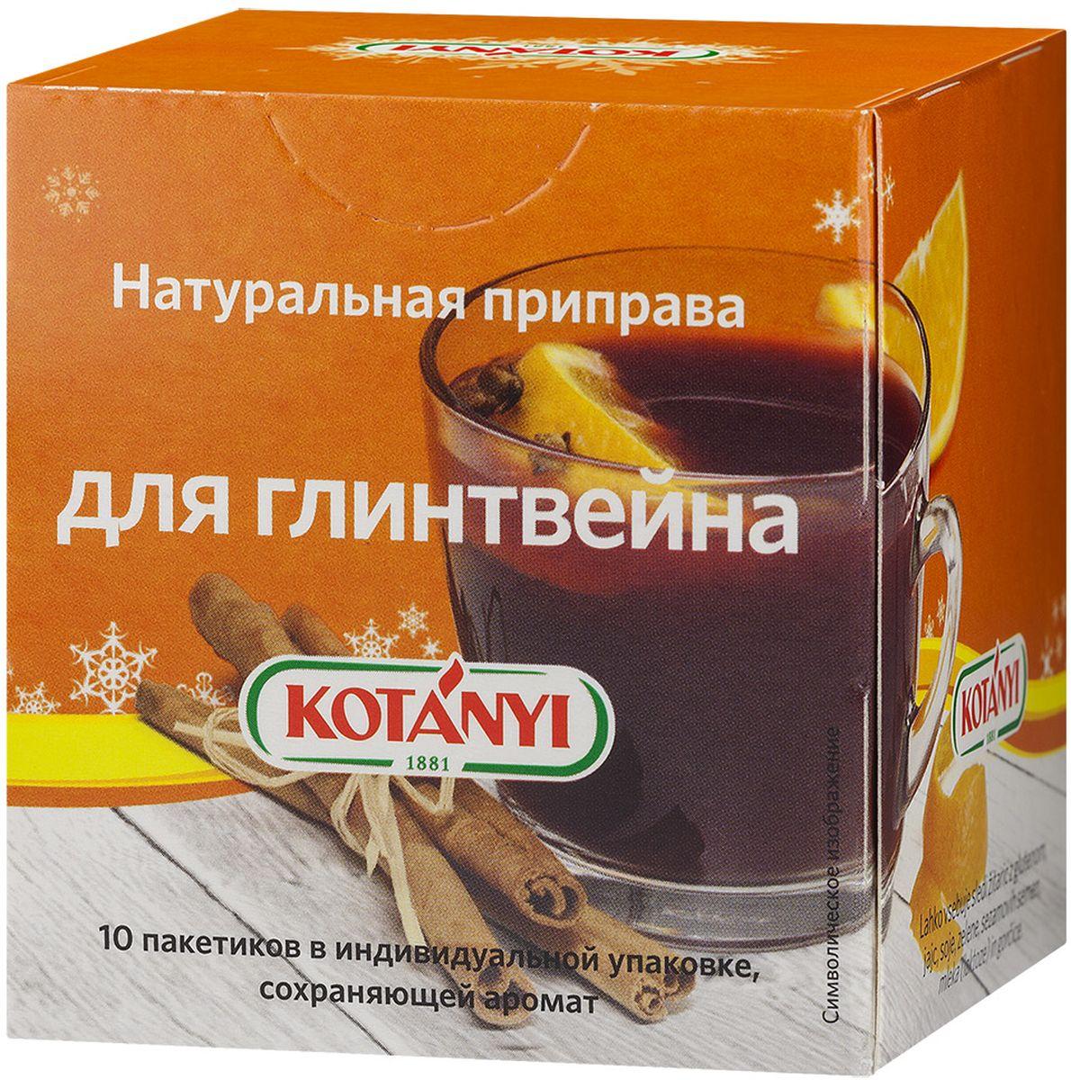 Kotanyi натуральная приправа для глинтвейна, 10 пакетиков по 15 г0120710Ароматная корица и гвоздика в сочетании с фруктовой ноткой яблок и шиповника - классические ингредиенты традиционного австрийского глинтвейна. Горячий глинтвейн Kotanyi с горьковато-сладкой апельсиновой цедрой, имбирем и ноткой ванили согреет вас зимними вечерами.