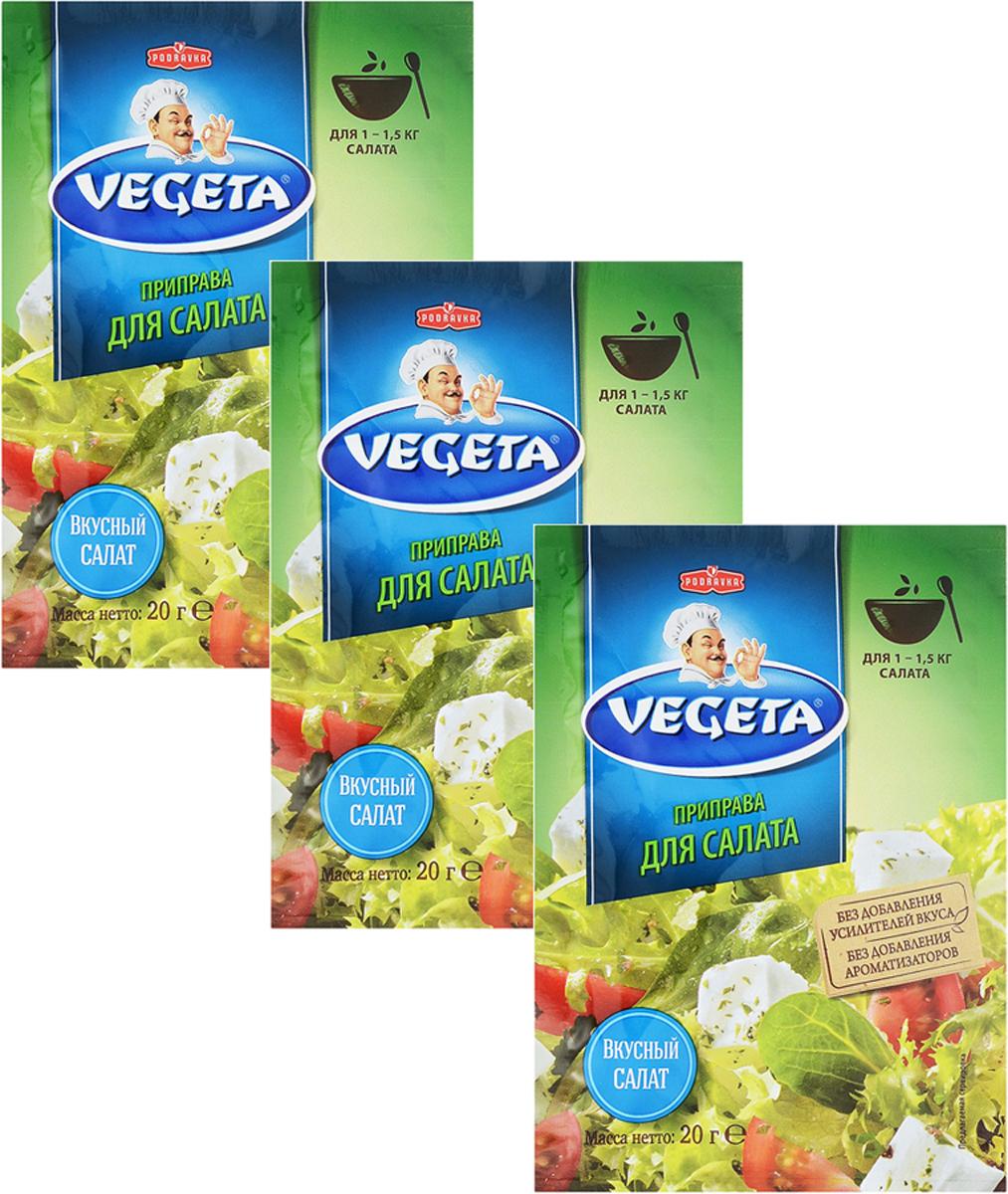 Vegeta приправа для салата, 3 пакета по 20 гAG_TZPR_P11_25_4Независимо от того, идет ли речь о хрустящем зеленом салате, о комбинации с сочными свежими помидорами или же о холодных салатах из вареных овощей - это идеальная салатная приправа, благодаря которой вы каждый раз открываете для себя что-то новое.С яблочным или бальзамическим уксусом, оливковым или тыквенным маслом любая история о салате, если в ней участвует приправа для салата Vegeta имеет счастливый конец! Роскошный, вкусный и неотразимый салат.Практичное и быстрое приготовление заправки для салата.Уважаемые клиенты! Обращаем ваше внимание, что полный перечень состава продукта представлен на дополнительном изображении.