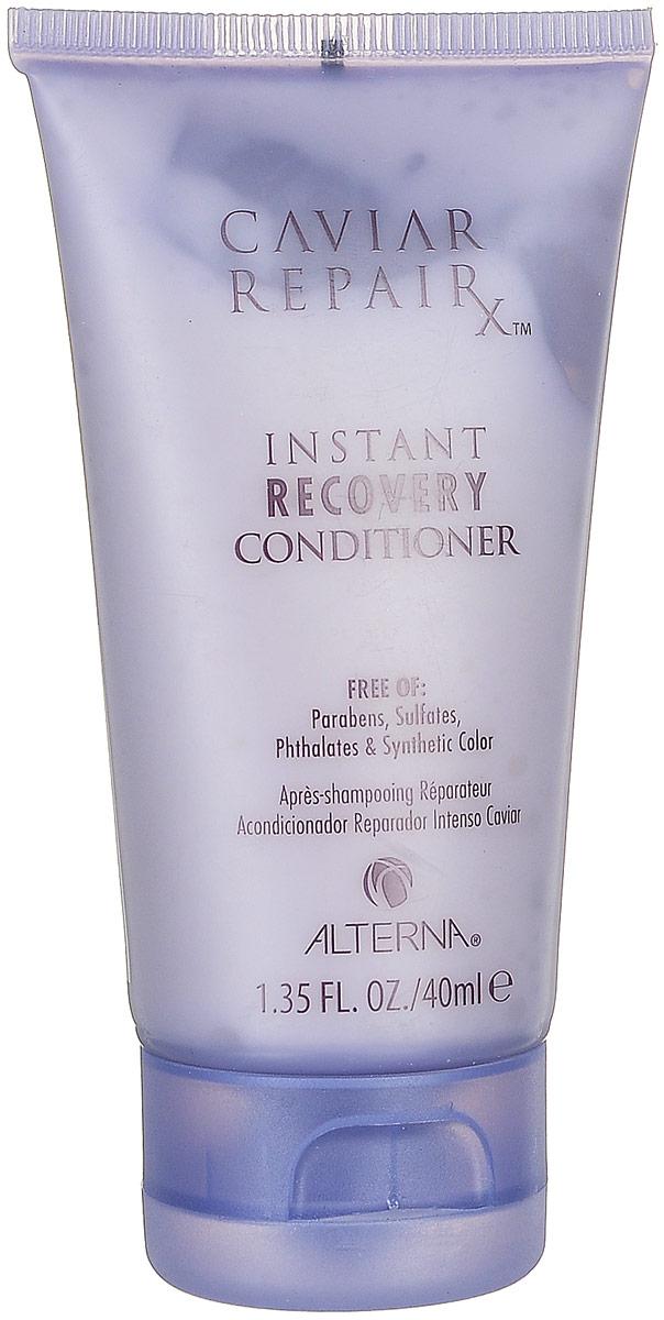 Alterna Caviar Repair Rx Instant Recovery Conditioner — Кондиционер «Быстрое восстановление» 40 млSatin Hair 7 BR730MNCaviar Repair RxInstant Recovery Conditioner Кондиционер Быстрое восстановление способствует глубокой очистке и питанию буквально каждого волоска. Регулярное использование кондиционера способствует улучшению и питанию не только волос, а ещё и кожного покрытия, то есть луковицы. Для того чтобы волосы выглядели здоровыми и чистыми их необходимо питать витаминами и минералами. В состав кондиционера входят и те и другие. Средствоне содержит сульфатов, поэтому подходит для каждого типа волос. В составе кондиционера есть экстракт чёрной икры. Он восстанавливает каждый волос, создавая защитный барьер. Экстракт действует ещё и на плотность структуры волоса. Основная цель кондиционера заключается в эффективном, качественном и быстром уходе за повреждёнными волосами. Компоненты способствуют быстрому улучшению липидного баланса и структуры волос.
