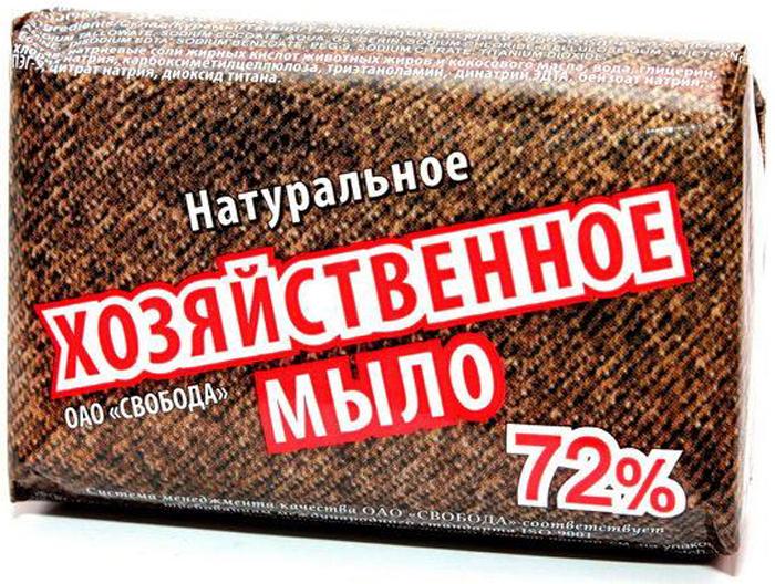 Мыло хозяйственное Свобода, 72%, 150 гK100Хозяйственное мыло 72% предназначено для санитарно - гигиенических целей и ручной стирки изделий из всех типов тканей. Высококачественное мыло изготовлено из натурального сырья, обладает моющей способностью, образует обильную пену, не размокает, экономично в употреблении. Не раздражает кожу, не вызывает аллергических реакций, не оказывает вредного воздействия на окружающую среду.