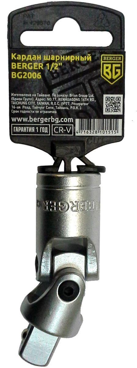 Кардан шарнирный Berger, 1/2. BG2006HF002015Карданный шарнир Berger используется совместно с торцевыми головками. Приспособление применяется для передачи крутящего момента на торцевые головки и другой подобный инструмент, за счет чего достигается его вращение. Конструкция шарнира оптимально подходит для использования его под определенным углом, а также в труднодосягаемых местах, где затруднительно применение другого инструмента. Материал приспособления хром-ванадиевая сталь, что обеспечивает его высокую прочность и стойкость к нагрузкам и механическим воздействиям.Длина инструмента: 7,7 см.Размер посадки на инструмент: 1/2.