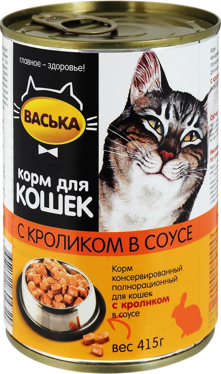 Консервы для кошек Васька, нежный кролик в соусе, 415 г0120710Консервированный корм Васька - это сбалансированное и полнорационное питание, которое обеспечит вашего питомца необходимыми белками, жирами, витаминами и микроэлементами. Нежные кусочки в соусе порадуют кошек любых возрастов с самыми разными вкусовыми предпочтениями.Консервированный корм Васька - это целый комплекс витаминов и минеральных веществ. Не содержит красителей и искусственных ароматизаторов.Товар сертифицирован.