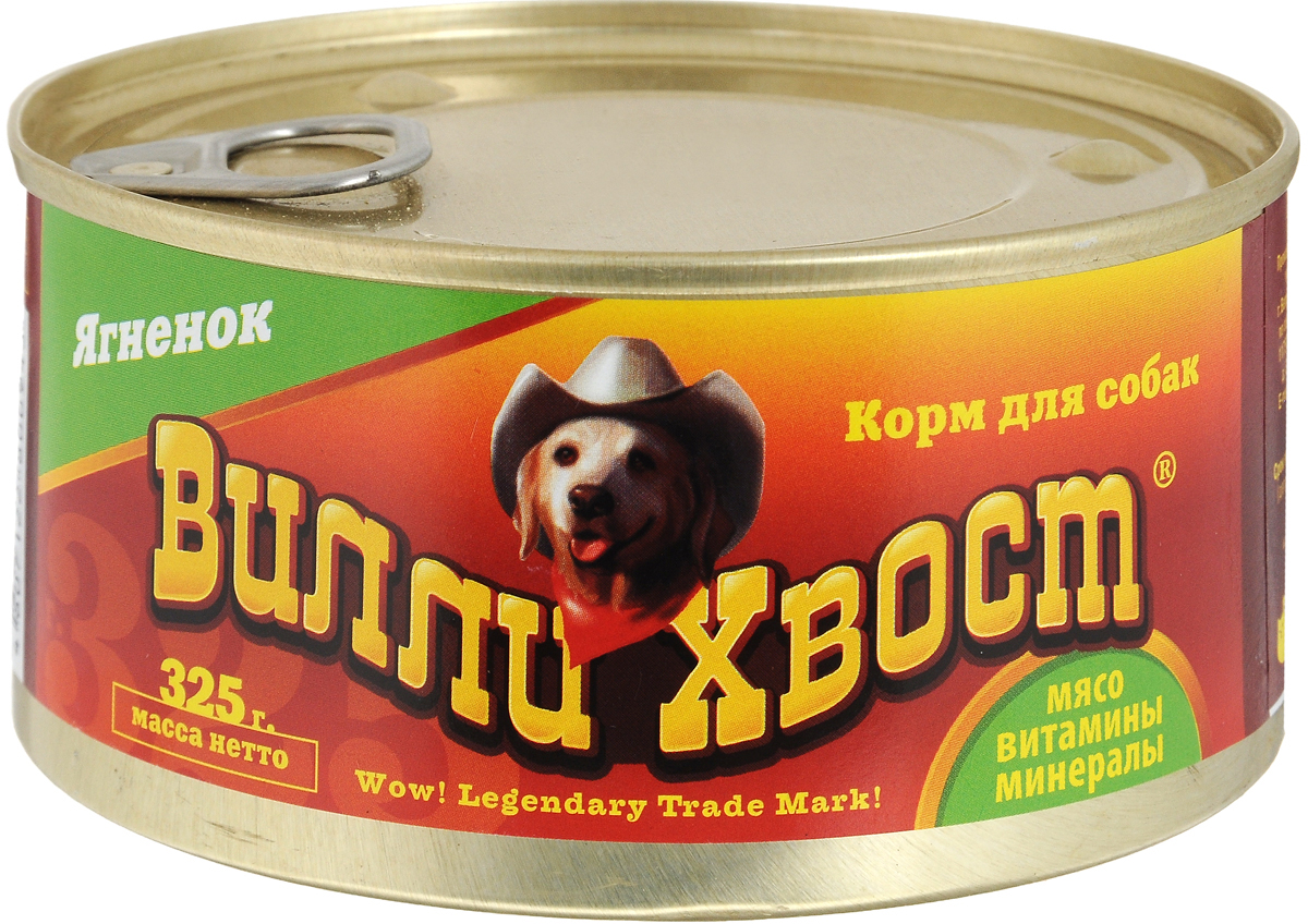 Консервы для собак Вилли Хвост, ягненок, 325 г2640Вилли Хвост - мясной паштет для собак. Этот корм был специально разработан для привередливых собак. Мясо ягненка по своим вкусовым качествам принадлежит к самым лучшим видам мяса. Обладает высокими вкусовыми и питательными свойствами. Лецитин, содержащийся в мясе ягненка, нормализует обмен холестерина и помогает поддерживать вашего питомца в отличном состоянии.Товар сертифицирован.