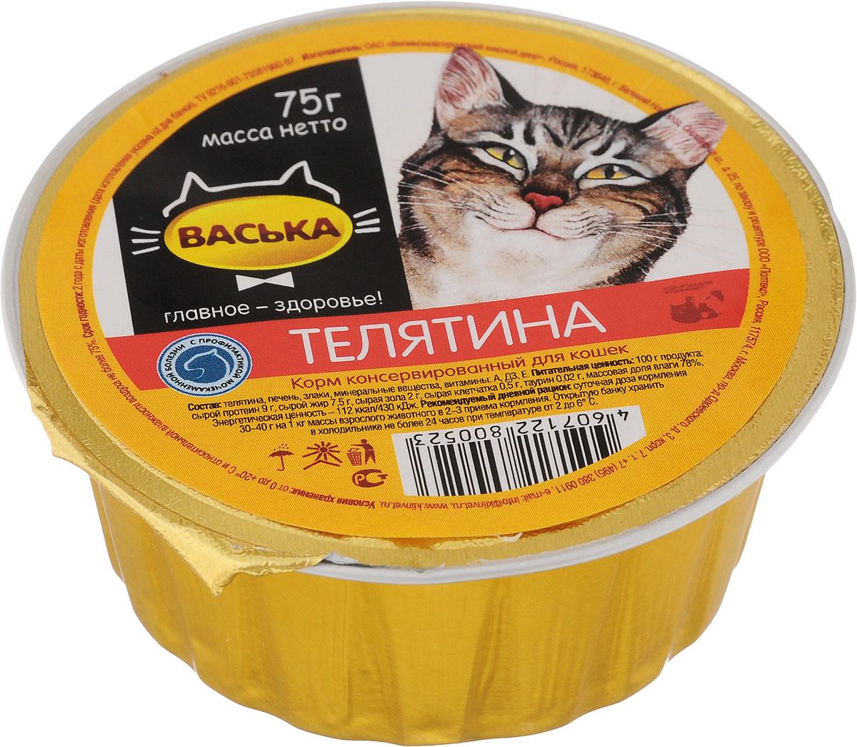 Консервы для кошек Васька, для профилактики мочекаменных болезней, телятина, 75 г12171996Консервированный корм Васька - это сбалансированное и полнорационное питание, которое обеспечит вашего питомца необходимыми белками, жирами, витаминами и микроэлементами. Нежный паштет порадует кошек любых возрастов и вкусовых предпочтений. Высокий процент содержания влаги в продукте является отличной профилактикой возникновения мочекаменной болезни. Нежное мясо молодого теленка отличается пониженной жирностью, а входящие в состав витамины, незаменимые аминокислоты - таурин и микроэлементы позволят вашему питомцу быть здоровым и жизнерадостным. Корм абсолютно натуральный, не содержит ГМО, ароматизаторов и искусственных красителей. Удобная одноразовая упаковка сохраняет корм свежим и позволяет контролировать порцию потребления.Товар сертифицирован.