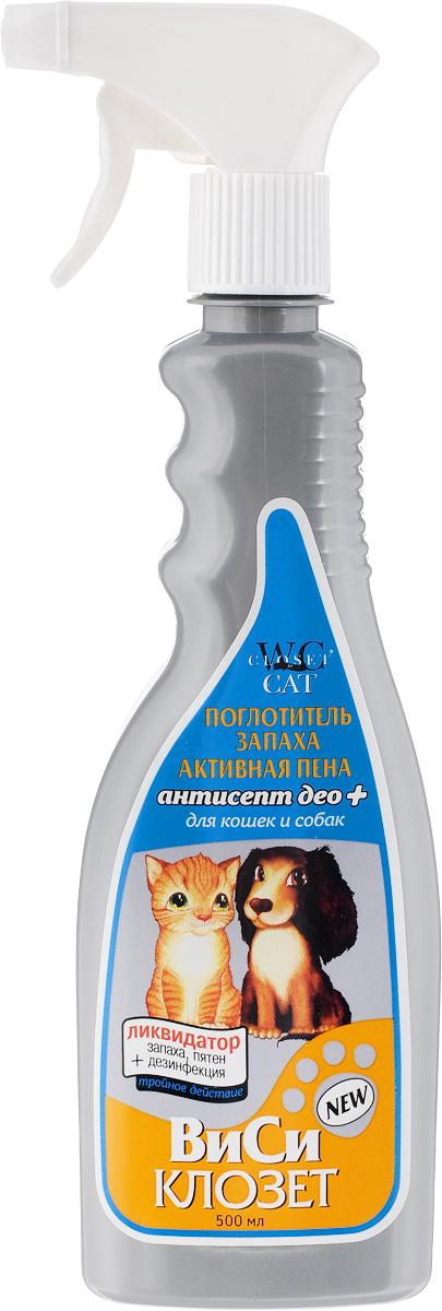 Поглотитель запаха ВиСи Клоз Антисепт Део+. Активная пена, для собак и кошек, с цитрусовым ароматом, 500 мл048005RUПоглотитель запаха ВиСи Клоз Антисепт Део+. Активная пена благодаря своей нежной пенной текстуре и активным вспомогательным веществам поможет с легкостью справиться с ежедневным уходом за вашим питомцем. Применяется для чистки ковров и мягкой мебели из натуральных и искусственных волокон, эффективно удаляет все виды загрязнений и пятен, дезинфицирует обрабатываемую поверхность, эффективно уничтожая бактерии, которые являются источником неприятных запахов, уничтожает запах и освежает воздух.Товар сертифицирован.