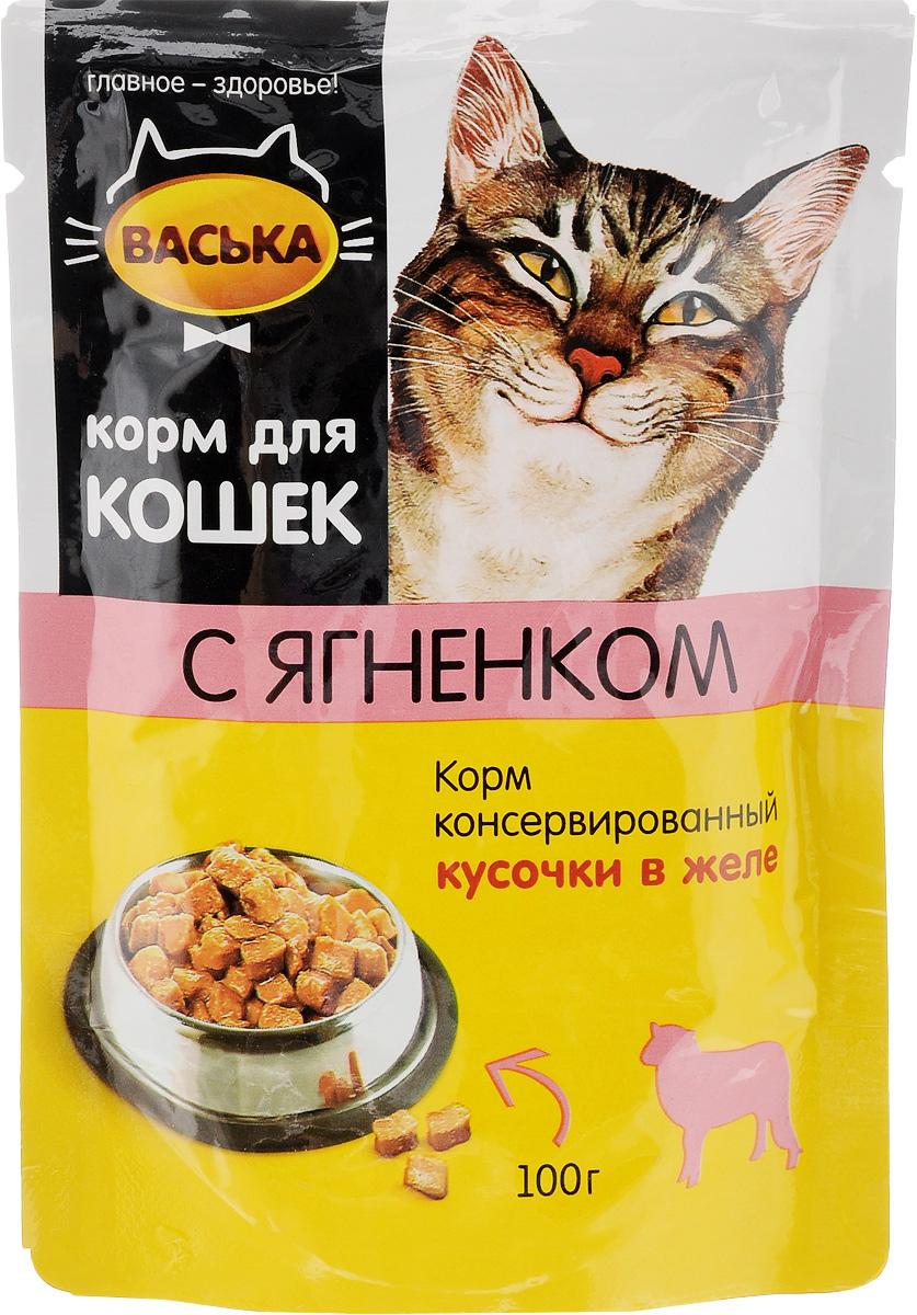 Консервы Васька для кошек, с ягненком в желе, 100 г0120710Консервированный корм Васька - это сбалансированное и полнорационное питание, которое обеспечит вашего питомца необходимыми белками, жирами, витаминами и микроэлементами. Нежные мясные кусочки в желе порадуют кошек любых возрастов и вкусовых предпочтений. Высокий процент содержания влаги в продукте является отличной профилактикой возникновения мочекаменной болезни. Корм абсолютно натуральный, не содержит ГМО, ароматизаторов и искусственных красителей. Удобная одноразовая упаковка (пауч) сохраняет корм свежим и позволяет контролировать порцию потребления.Товар сертифицирован.