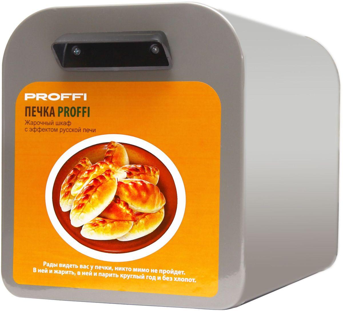 Печка Proffi. PH756768/5/4Печка PROFFI предназначена для выпечки в домашних условиях различных изделий из теста, а также для запекания картофеля и приготовления блюд из мяса, птицы, рыбы. Также в нем можно сушить ягоды, грибы и фрукты. Эффект русской печки.Основные преимущества: 1. Высокие вкусовые качества приготовленных блюд. 2. Увеличенный срок службы (до 20 лет). 3. Гарантийный срок - 24 месяца. 4. Низкое энергопотребление.5. Отсутствие микроволн. 6. Легкость и простота эксплуатации. Технические характеристики:Размер жарочного шкафа: 350 x 250 x 280 мм. Внутренние размеры: 315 x 205 x 205 мм. Масса: 6 кг.Номинальное напряжение: 220 В. Номинальная потребляемая мощность: 0,625 кВт. Время разогрева до температуры 250 С: 20 мин.
