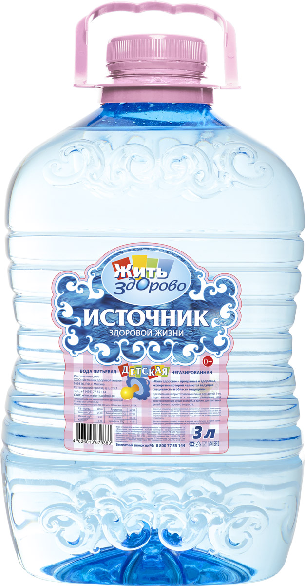 Источник здоровой жизни детская питьевая вода негазированная, 3 л0120710Источник здоровой жизни - единственная питьевая вода, одобренная экспертами программы Жить здорово. Жить здорово - программа о здоровье и для здоровья, которой доверяют миллионы россиян!Полезные рекомендации помогают избежать различных недугов и правильно организовать профилактику многих заболеваний. Экспертами Жить здорово являются ведущие специалисты в области медицины: педиатры, иммунологи, неврологи, кардиологи, мануальные терапевты и другие.Вода важнее, чем еда! Качество питьевой воды, которую мы используем каждый день, имеет огромное значение для здоровья - Эксперты Жить здорово.Источник здоровой жизни - питьевая вода, которая оптимально сбалансирована самой природой. Она прекрасно утоляет жажду, освежает, очищает, наполняет энергией. Вода выводит из организма шлаки, помогает сбросить лишний вес, улучшает общее состояние.Производитель со всей ответственностью относится к вашему здоровью и заботится о здоровье вашей семьи. Именно поэтому он обеспечивает вас чистой питьевой водой.Мы помогаем людям быть здоровыми!