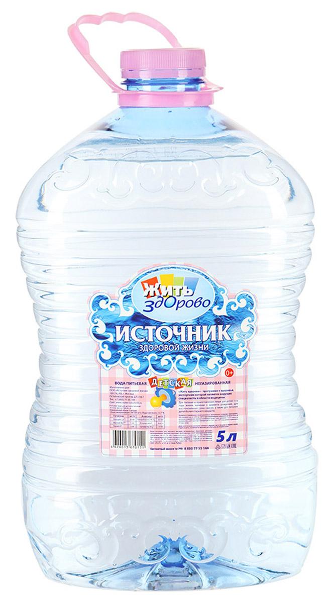 Источник здоровой жизни детская питьевая вода негазированная, 5 л0120710Источник здоровой жизни - единственная питьевая вода, одобренная экспертами программы Жить здорово. Жить здорово - программа о здоровье и для здоровья, которой доверяют миллионы россиян! Полезные рекомендации помогают избежать различных недугов и правильно организовать профилактику многих заболеваний. Экспертами Жить здорово являются ведущие специалисты в области медицины: педиатры, иммунологи, неврологи, кардиологи, мануальные терапевты и другие. Вода важнее, чем еда! Качество питьевой воды, которую мы используем каждый день, имеет огромное значение для здоровья - Эксперты Жить здорово.Источник здоровой жизни - питьевая вода, которая оптимально сбалансирована самой природой. Она прекрасно утоляет жажду, освежает, очищает, наполняет энергией. Вода выводит из организма шлаки, помогает сбросить лишний вес, улучшает общее состояние. Производитель со всей ответственностью относится к вашему здоровью и заботится о здоровье вашей семьи. Именно поэтому он обеспечивает вас чистой питьевой водой. Мы помогаем людям быть здоровыми!