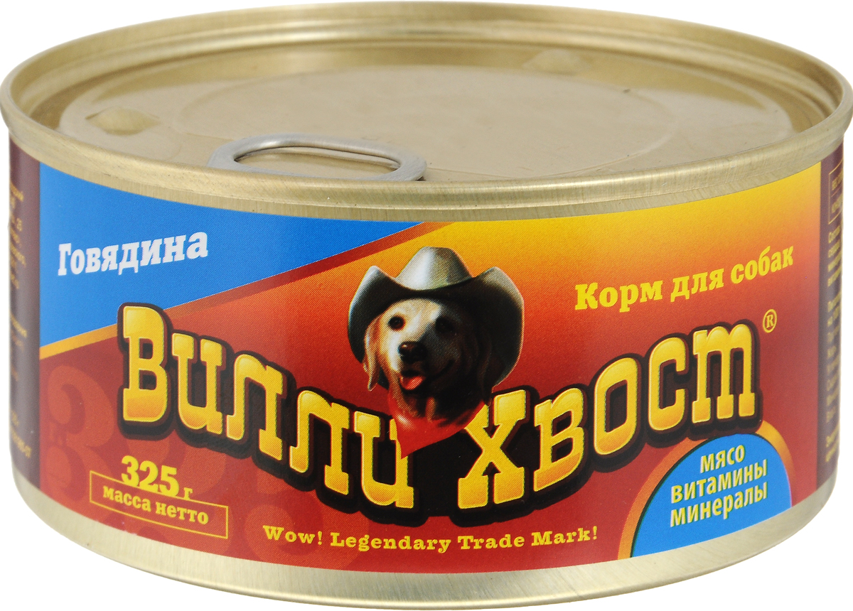 Консервы для собак Вилли Хвост, говядина, 325 г0868Вилли Хвост - мясной паштет для собак. Корм на основе мяса говядины, прекрасно сбалансирован по питательным веществам. Продукт способствует прекрасному аппетиту, удовлетворит высокие потребности животного в энергии, обеспечит долгую и здоровую жизнь вашему питомцу. Корм содержит все питательные вещества, необходимые для вашего питомца.Товар сертифицирован.