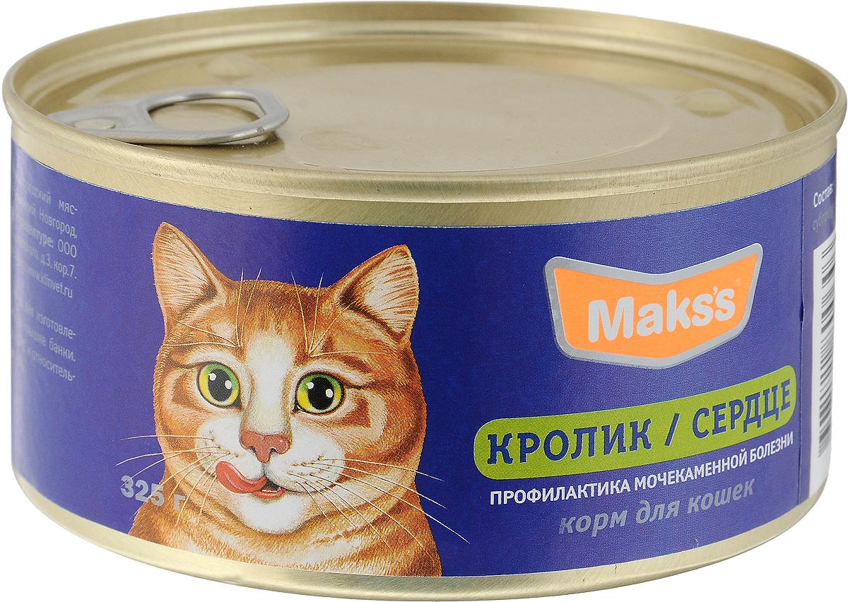Консервы для кошек Makss, для профилактики мочекаменных болезней, кролик и сердце, 325 г0646Консервированный корм Makss - это сбалансированное и полнорационное питание для кошек, которое обеспечит вашего питомца необходимыми белками, жирами, витаминами и микроэлементами.Крольчатина относится к белому мясу. По количеству белка, витаминному и минеральному составу она превосходит почти все виды мяса. Мясо богато витаминами РР, С, В6 и В12, железом, фосфором, кобальтом, калием, марганцем, фтором, бедно солями натрия, что делает ее незаменимой в диетическом питании. Корм идеально подойдет для профилактики мочекаменной болезни и для животных с излишним весом. Удобная упаковка сохраняет корм свежим и позволяет контролировать порцию потребления.Состав: мясо кролика (не менее 25%), мясные и куриные субпродукты, минеральные вещества, витамины А, D3, Е.Питательная ценность 100 г продукта: протеин 12%, жир 5,5%, зола 3%, клетчатка 0,5%, таурин 0,02%, массовая доля влаги 78%.Товар сертифицирован.