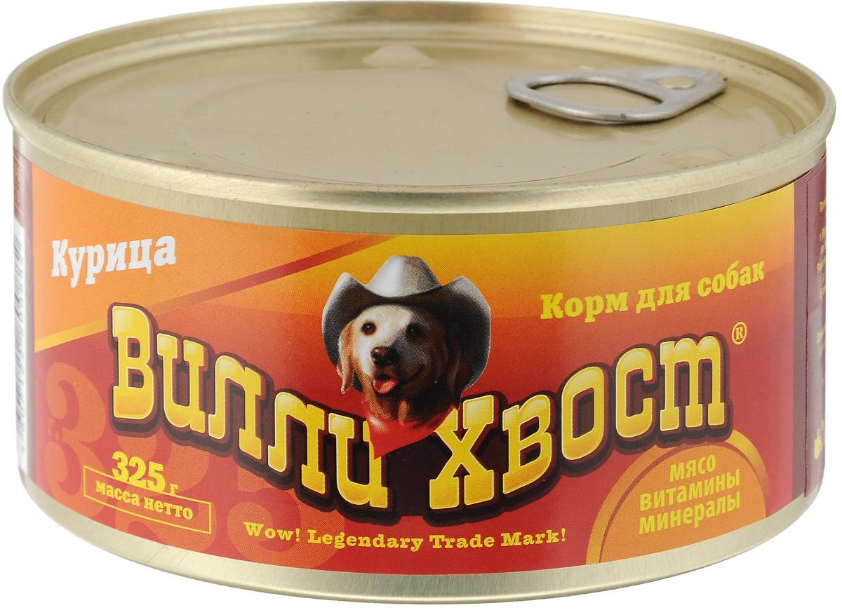 Консервы для собак Вилли Хвост, курица, 325 г2701Вилли Хвост - мясной паштет для собак. Мясо курицы является диетическим и характеризуется пониженным содержанием коллагена (соединительной ткани), поэтому оно легко усваивается, что особенно важно при заболеваниях желудочно-кишечного тракта и ожирении. Корм содержит все питательные вещества, необходимые для вашего питомца.Товар сертифицирован.