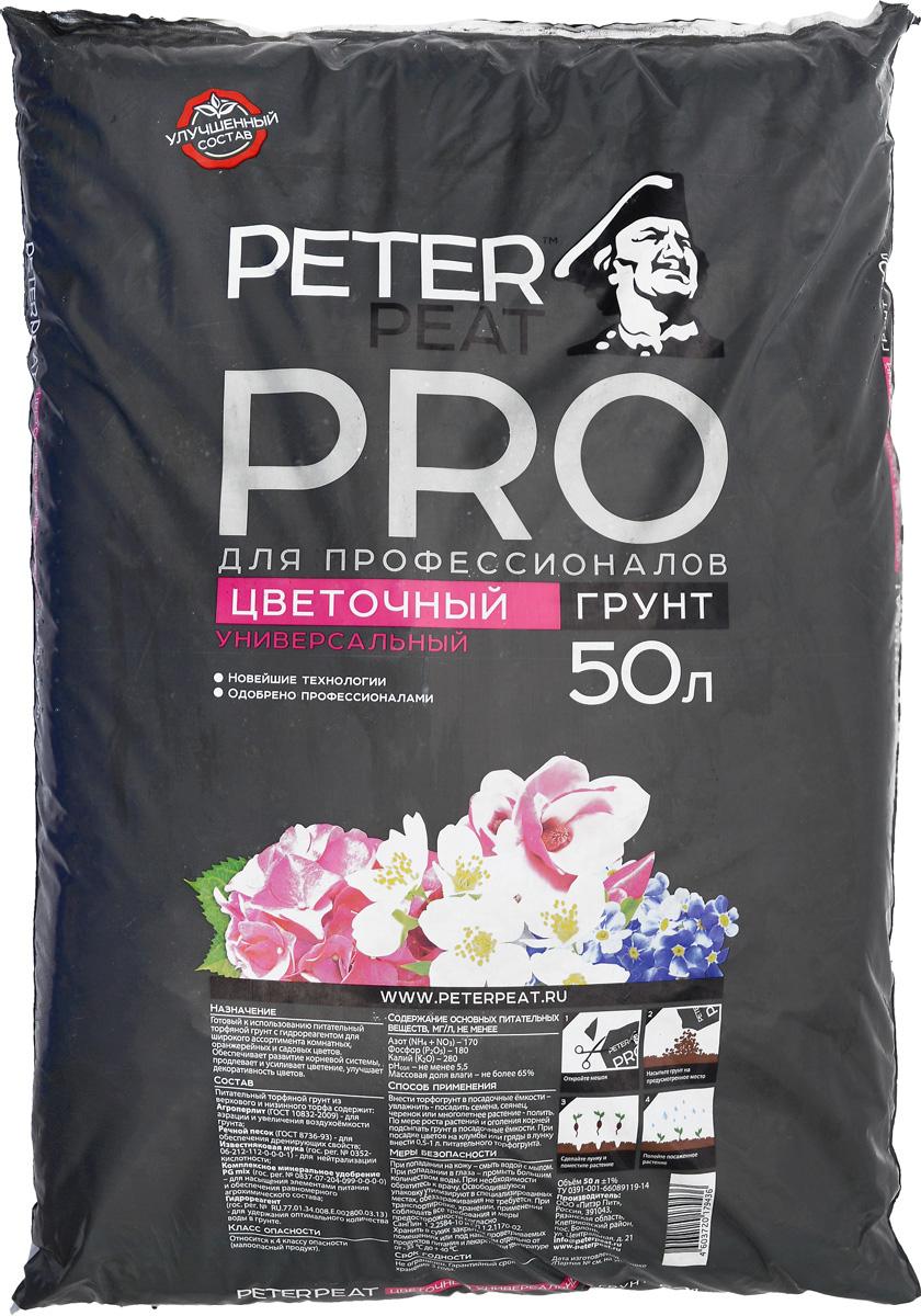 Грунт универсальный Peter Peat Цветочный, 50 лBF-24-01-003-1Готовый к использованию питательный торфяной грунт Peter Peat Цветочный с гидрореагентом для широкого ассортимента комнатных, оранжерейных и садовых цветов. Обеспечивает развитие корневой системы, продлевает и усиливает цветение, улучшает декоративность цветов.Содержание основных питательных веществ: азот (NH4 + NO3) 170 мг/л, фосфор (P2O5) 180 мг/л, калий (K2O) 280 мг/л, pHсол не менее 5,5 мг/л.Массовая доля влаги: не менее 65%.