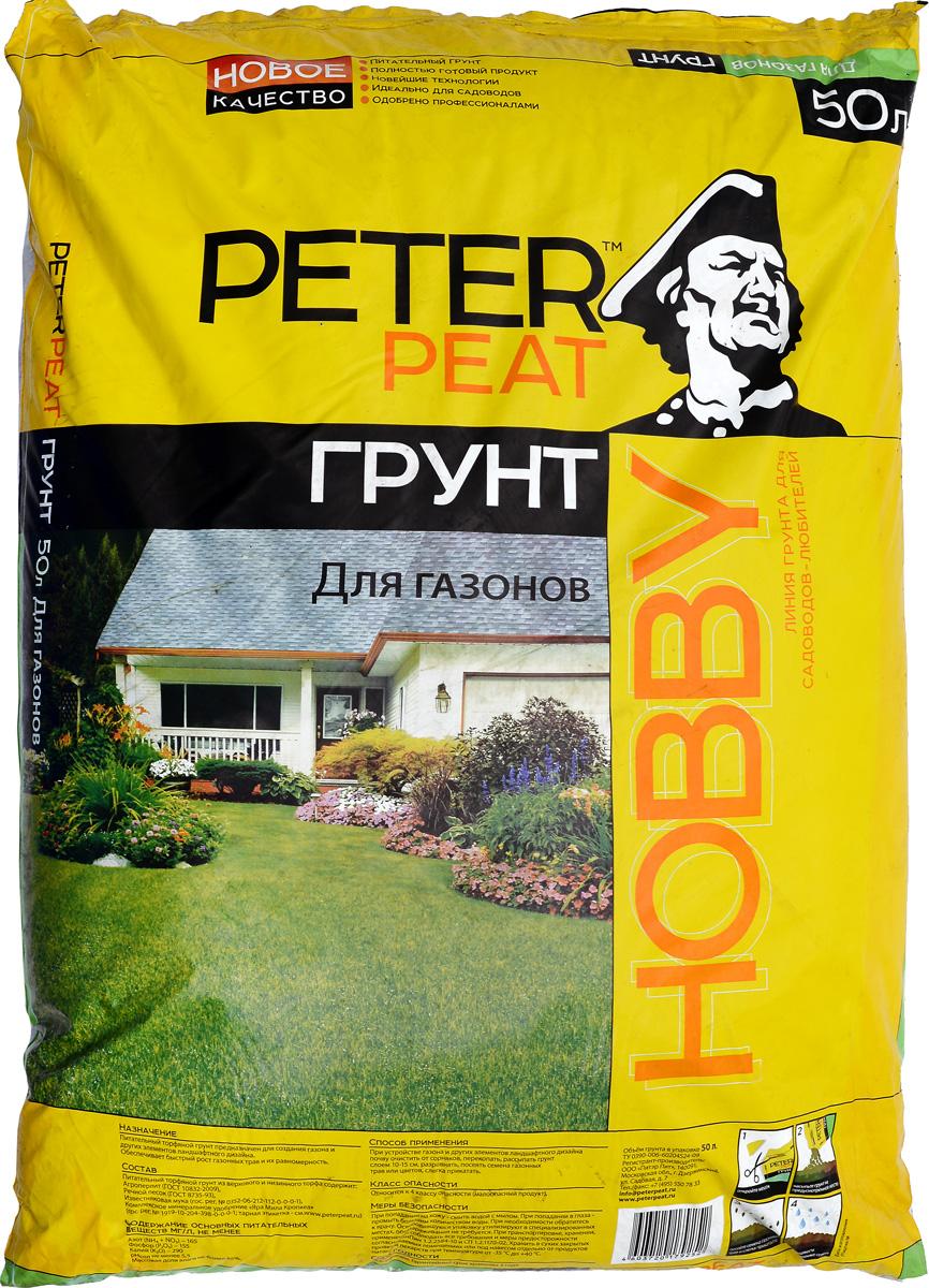 Грунт Peter Peat Для газонов, 50 л0018Питательный грунт Peter Peat Для газонов применяется для создания газона и других элементов ландшафтного дизайна. Обеспечивает быстрый рост газонных трав и их равномерность.Содержание основных питательных веществ: азот (NH4 + NO3) 165 мг/л, фосфор (P2O5) 155 мг/л, калий (K2O) 290 мг/л, pHсол не менее 5,5 мг/л.Массовая доля влаги: не менее 65%.