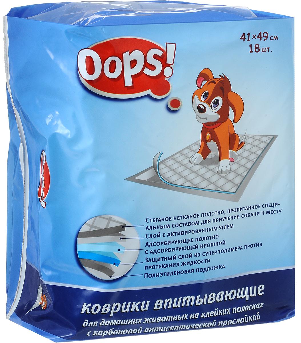 Коврики для домашних животных OOPS!, впитывающие, на клейких полосках, 41 х 49 см, 18 шт0120710Впитывающие коврики OOPS! с адсорбирующим суперполимером для щенков и взрослых собак всех пород и размеров. При производстве ковриков используется Sumitomo - японский материал с лучшей в мире впитывающей способностью. Коврики OOPS! имеют клейкие полоски, с помощью которых коврик можно закрепить на любой поверхности. Вам просто нужно убрать бумажные полоски с пластикового покрытия и приклеить коврик туда, куда вам удобно. Специальная обработка ковриков OOPS! приучает собаку к месту, облегчает тренировку.Коврики OOPS! поглощают влагу и неприятные запахи, надежно удерживая внутри коврика, не выпуская наружу. Предохраняют поли мебель от царапин и шерсти. Незаменимы в период лактации, в первый месяц жизни щенков, при специфических заболеваниях, в поездках, выставках и на приеме у ветеринарного доктора.Состав: целлюлоза, впитывающий суперполимер, нетканое полотно, полиэтилен, активированный уголь.