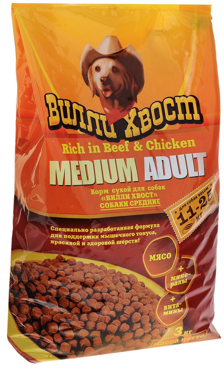 Корм сухой Вилли Хвост для собак средних пород, 3 кг0120710Сухой корм Вилли Хвост разработан специально для собак средних пород и изготовлен из высококачественных натуральных продуктов. Баланс питательных веществ способствует поддержанию мышечного тонуса, оказывает благоприятное действие на желудочно-кишечный тракт, сохранению красивой и здоровой шерсти.Сухой корм содержит натуральные компоненты, которые необходимы для полноценного и здорового питания домашних животных.Товар сертифицирован.