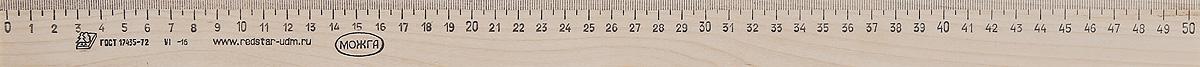 Красная звезда Линейка 50 смС209Ученическая линейка Красная звезда изготовлена из твердолиственных пород древесины и имеет износостойкую одностороннюю миллиметровую шкалу до 50 см. Цифры нанесены крупным шрифтом и не вызывают затруднений при чтении.